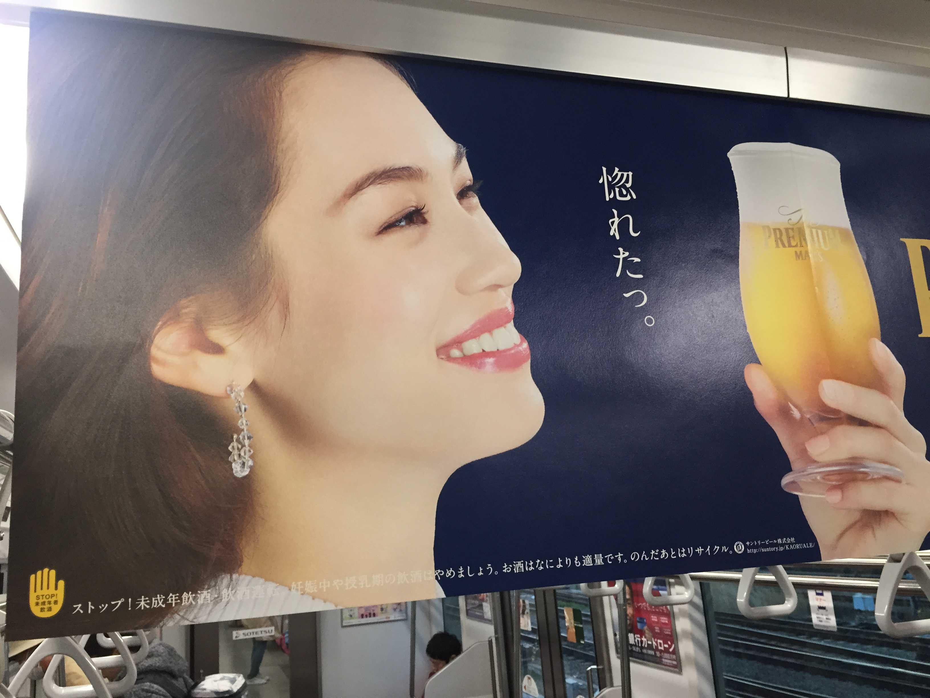 水原希子「ザ・プレミアム・モルツ〈香る〉エール」の中吊り広告