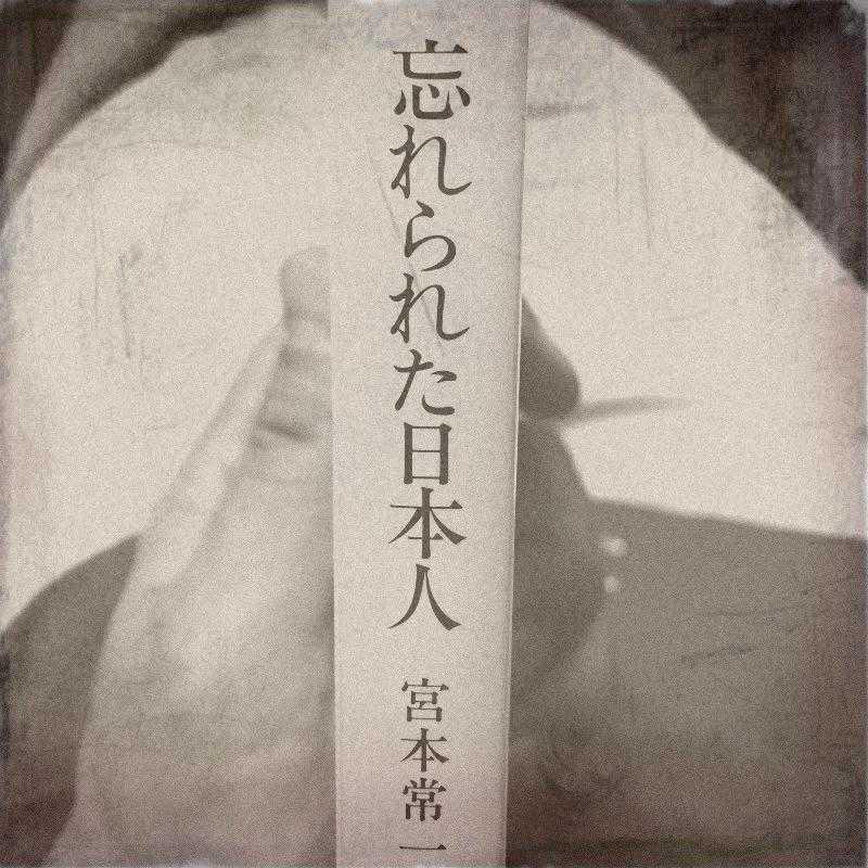 名著「忘れられた日本人(宮本常一)」に深く驚嘆!感激!