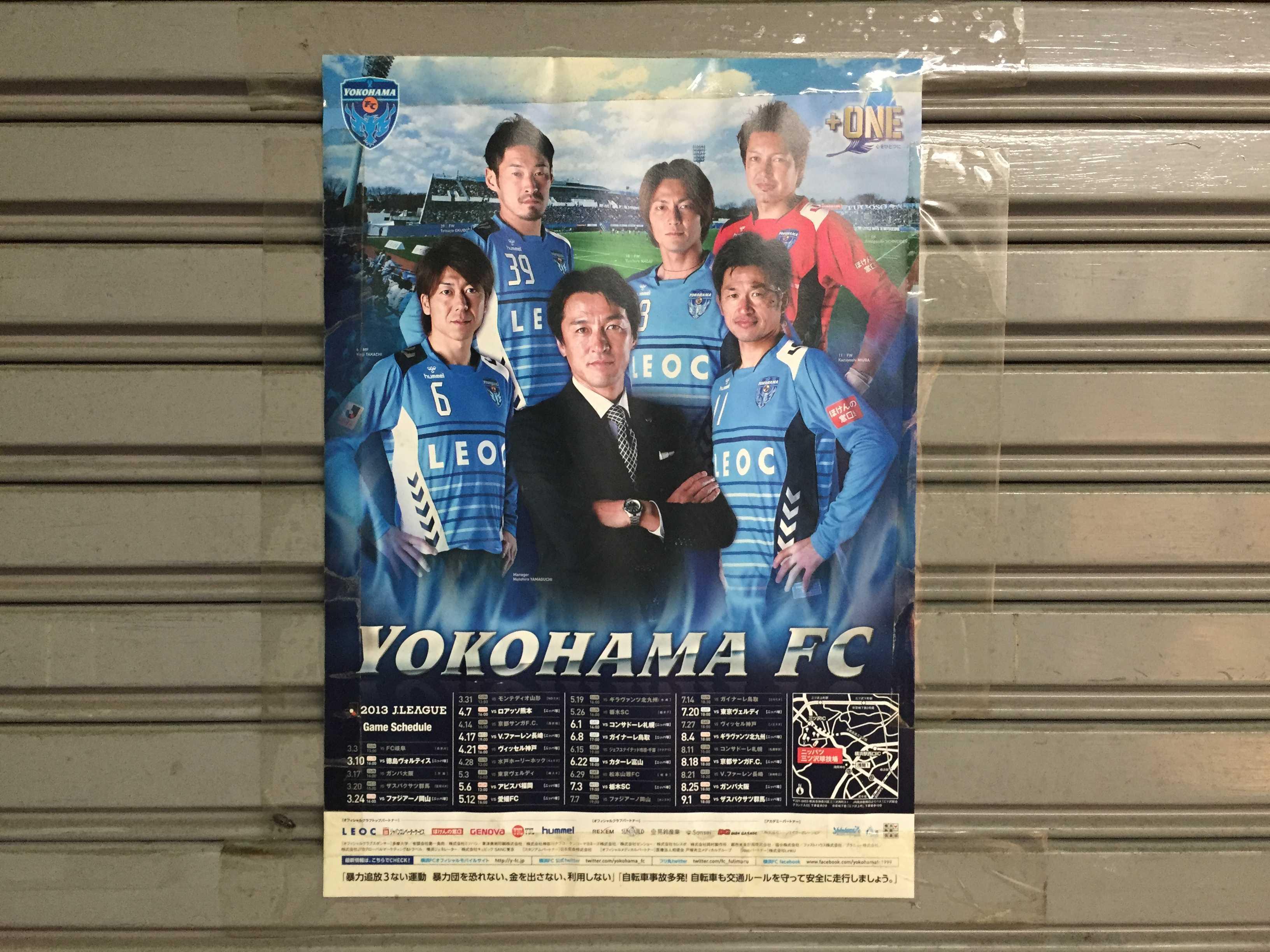 横浜FCのポスター - 希望ヶ丘ショッピングセンター