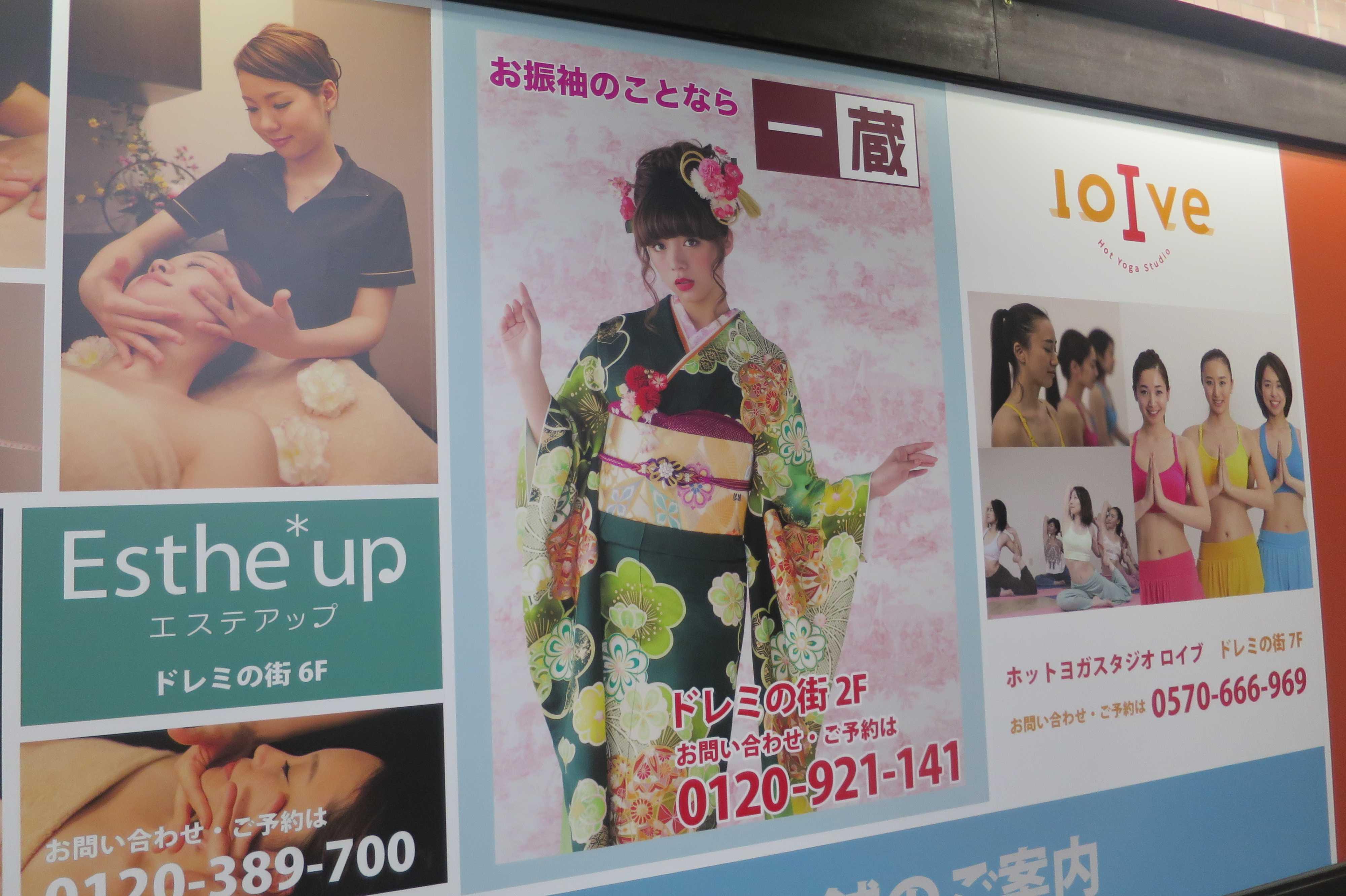 岡山ドレミの街 - 岡山駅前商店街(SKY MALL 21)