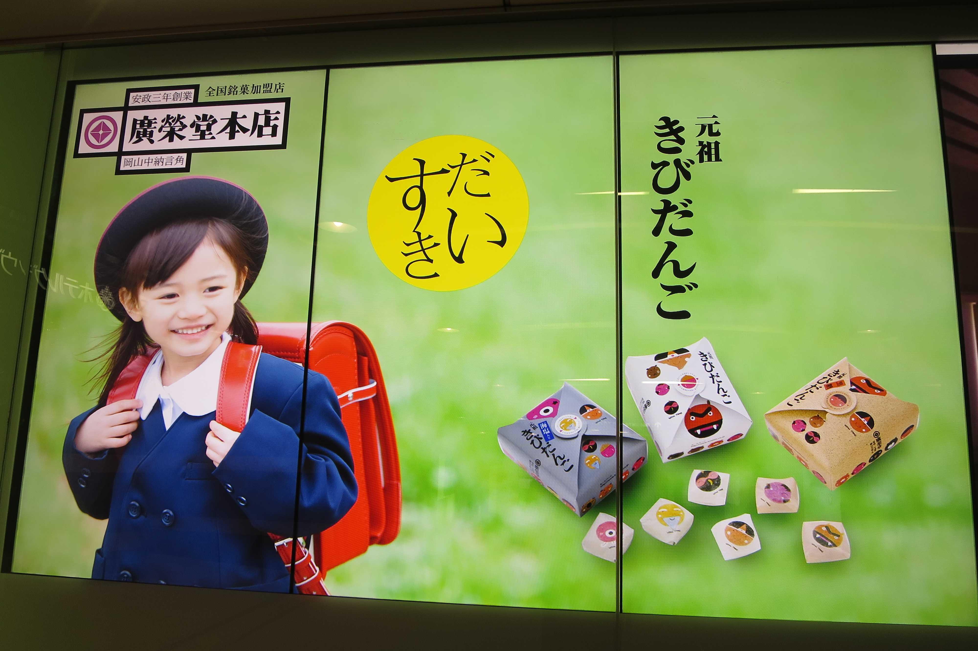 元祖きびだんご「廣榮堂本店」の電子広告