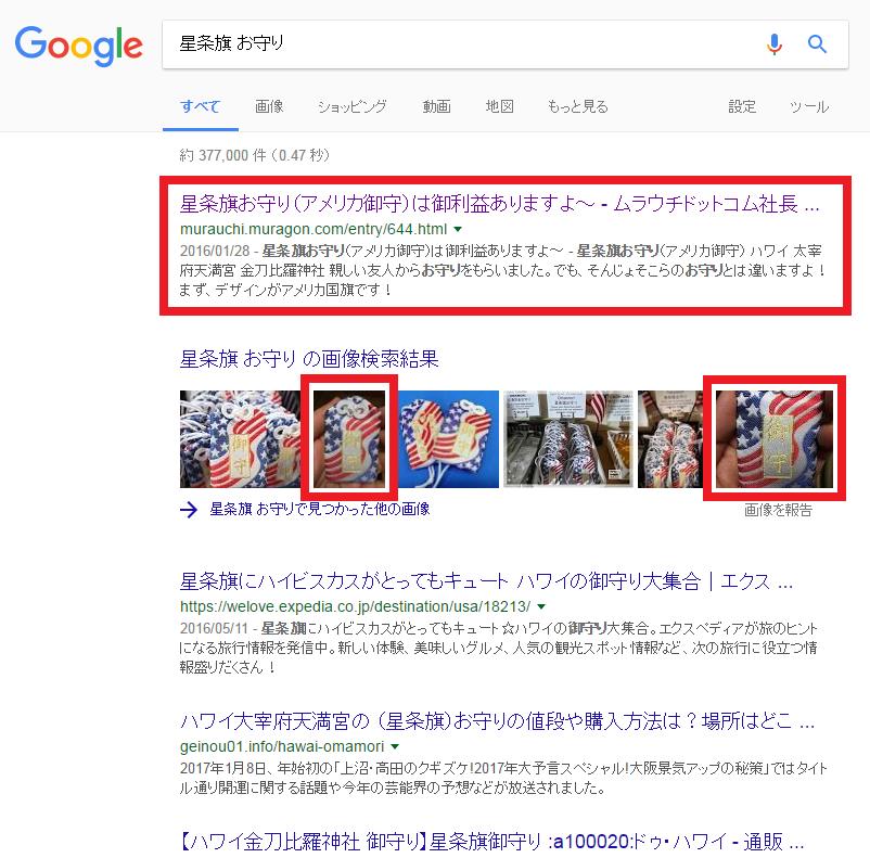 Googleの検索順位(キーワード検索と画像検索)画面
