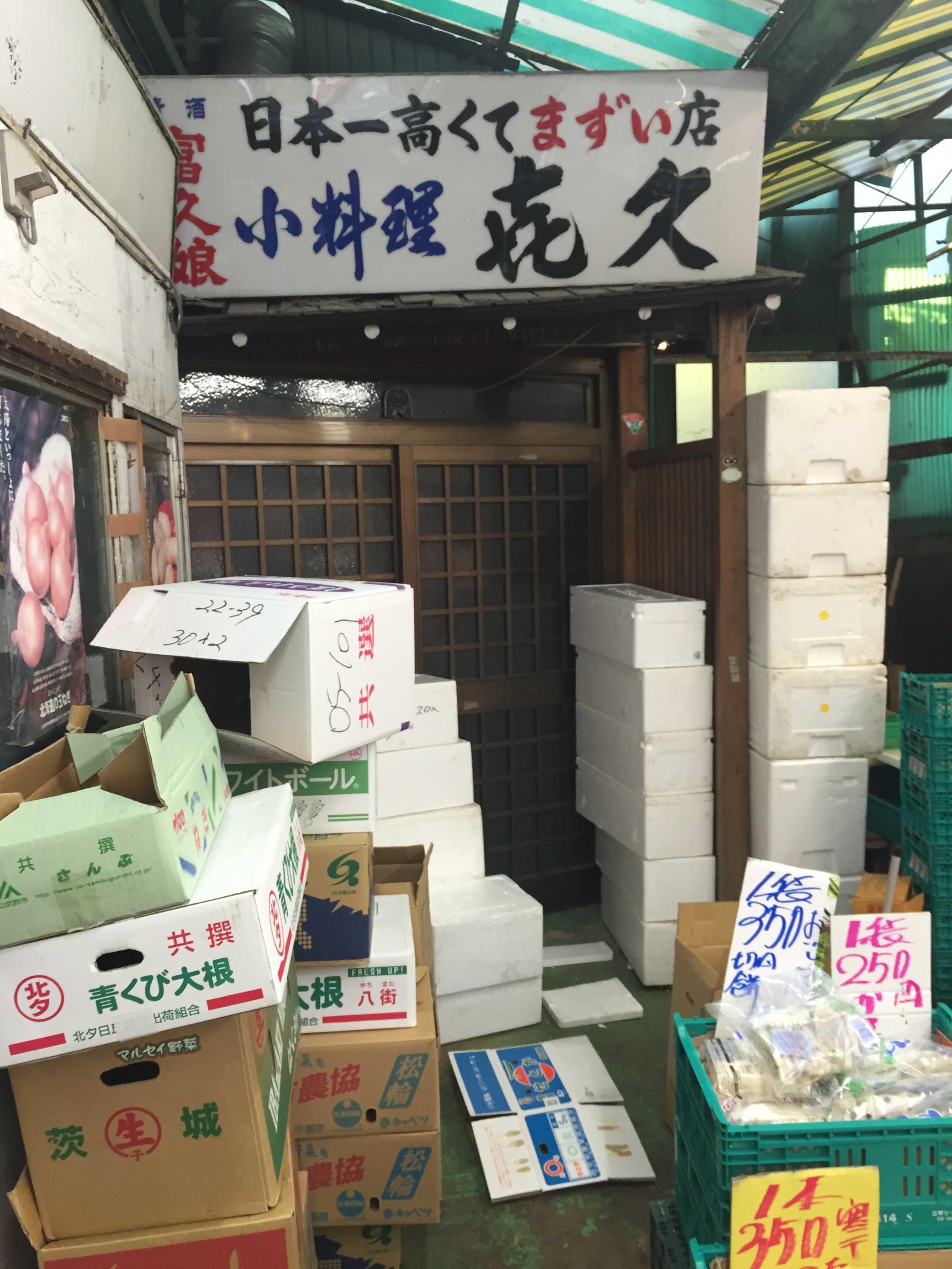 日本一高くてまずい店 小料理「喜久」 - 希望ヶ丘ショッピングセンター