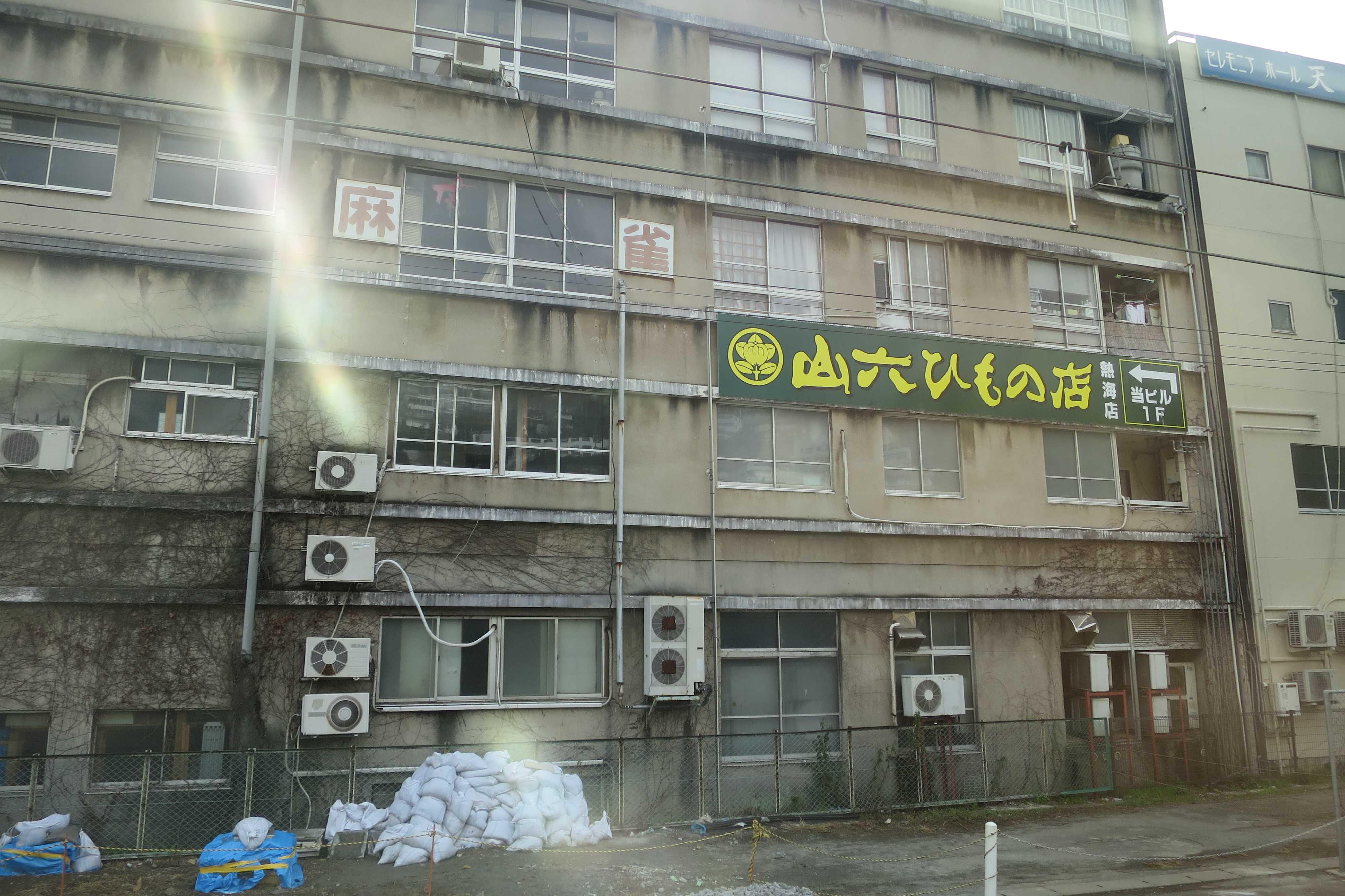 東海道線 - 山六ひもの店