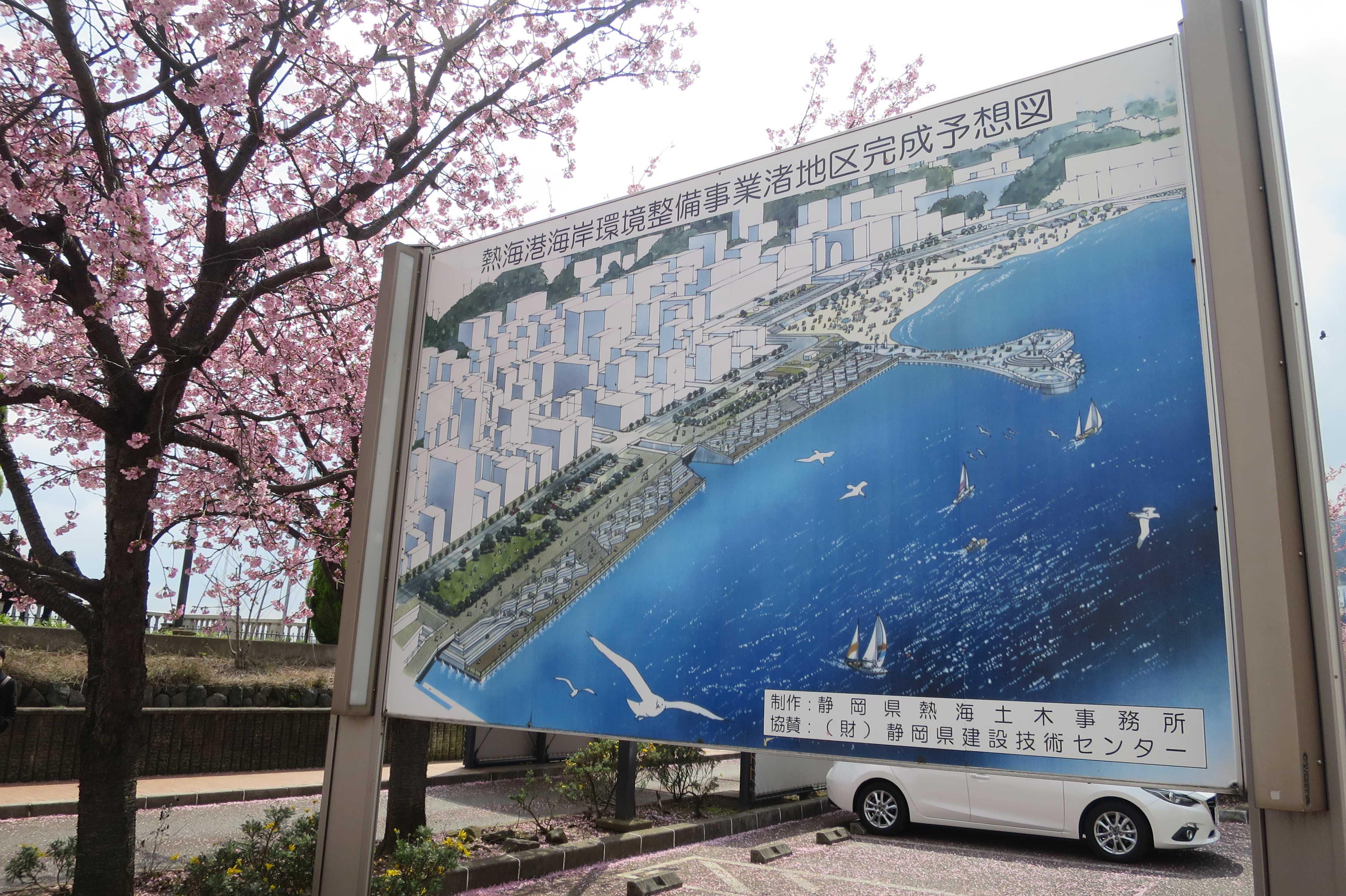熱海港海岸環境整備事業渚地区完成予想図