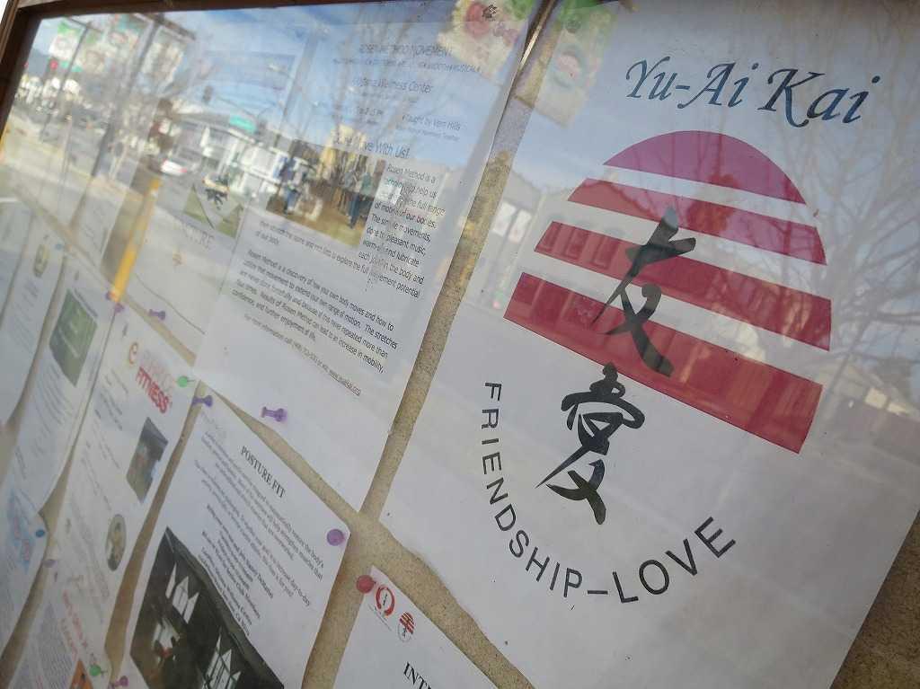 サンノゼ日本人町 - 友愛会(Yu-Ai Kai) FRIENDSHIP - LOVE