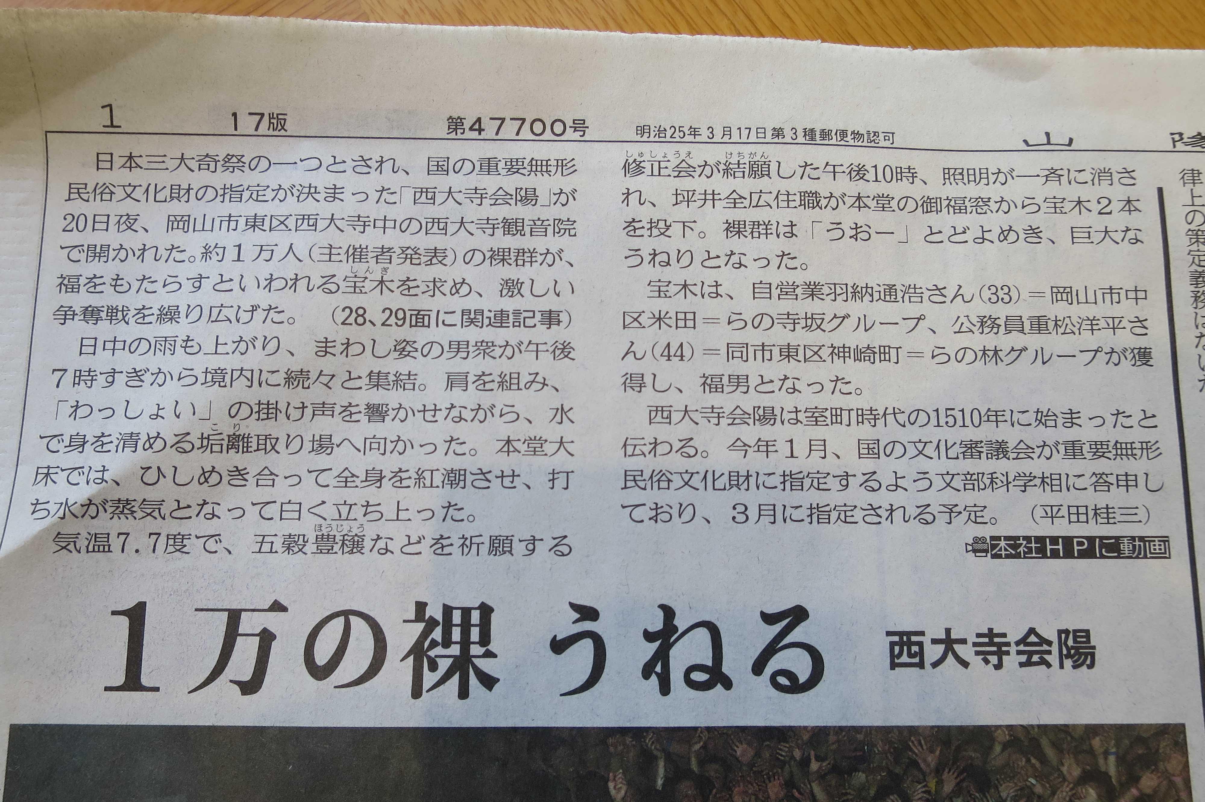 西大寺会陽 - 山陽新聞記事