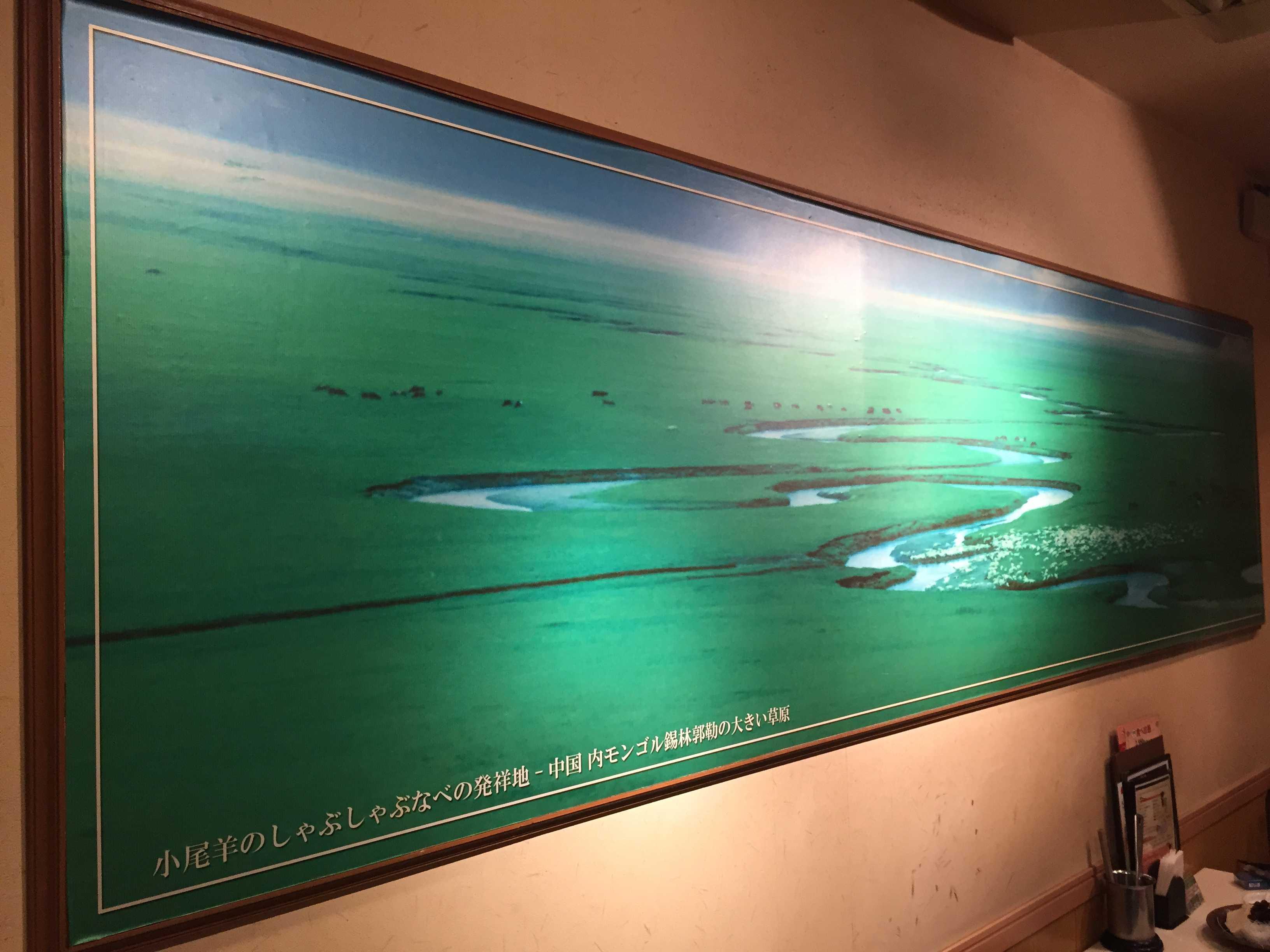 小尾羊のしゃぶしゃぶなべの発祥地 - 中国内モンゴル錫林郭勒(シリンゴル)の大きい草原の写真 - 小尾羊 新大久保店