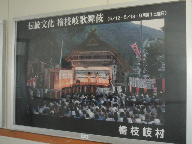 伝統文化 檜枝岐歌舞伎 檜枝岐村