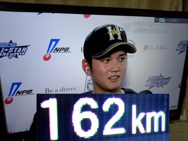 大谷翔平、日本人最速162キロ!!
