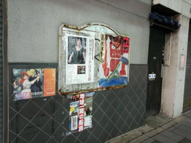 八王子市内のポスター