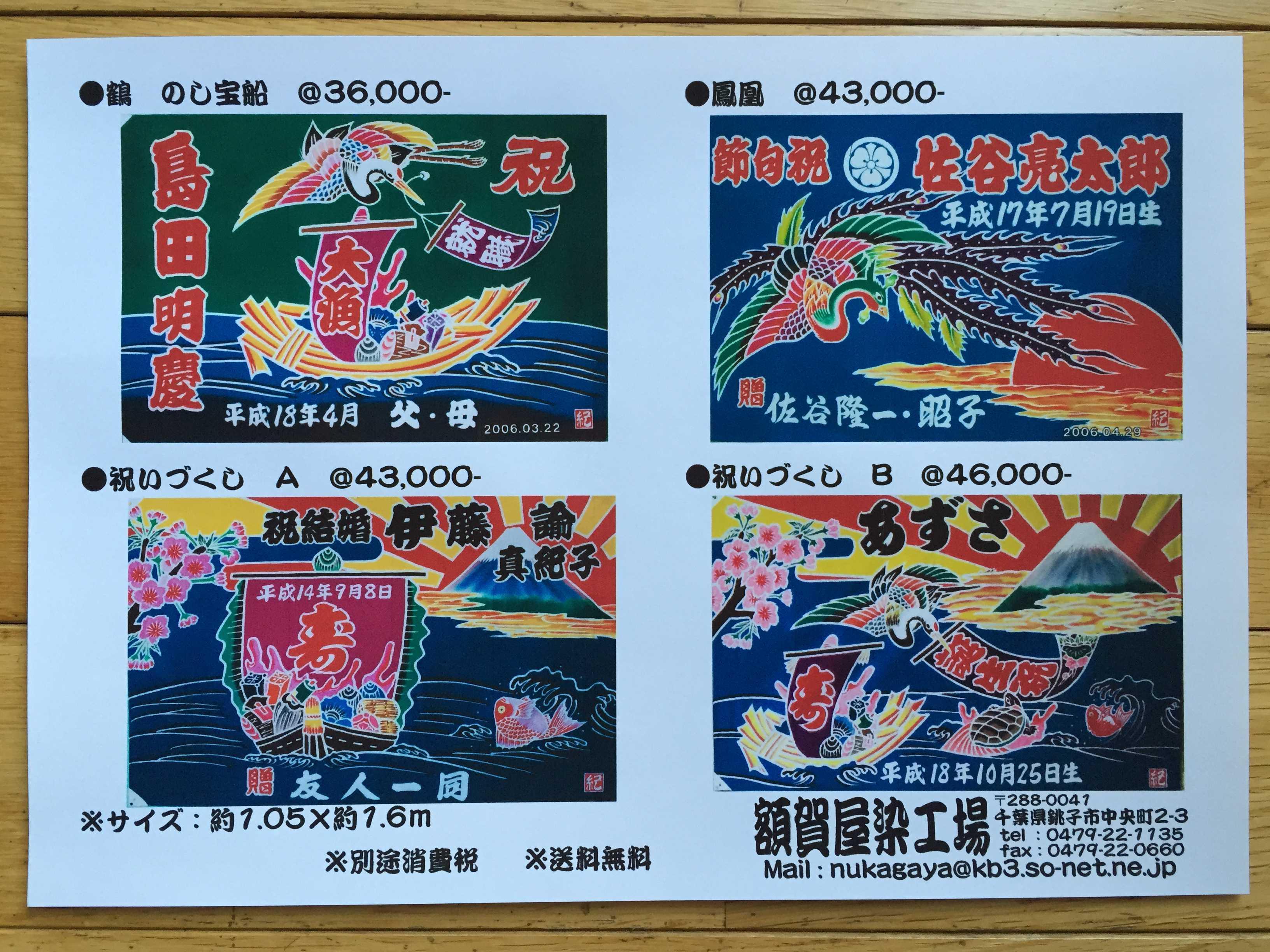 千葉県伝統工芸品の萬祝式大漁旗