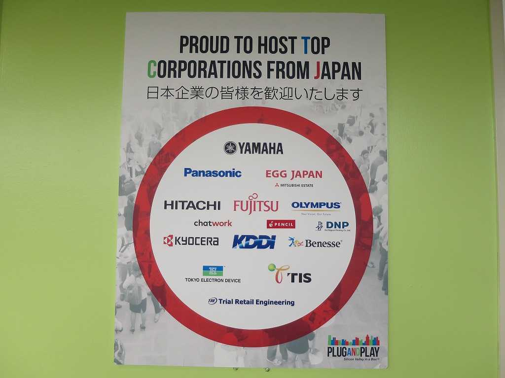 プラグ・アンド・プレイ テックセンター - 日本企業の皆様を歓迎いたします