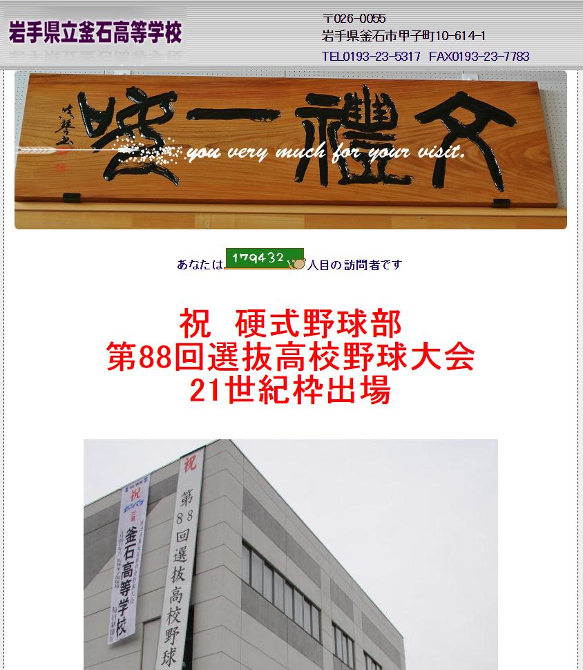 釜石高校 - 甲子園出場