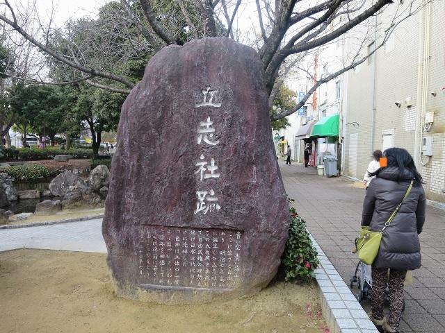 立志社跡の石碑