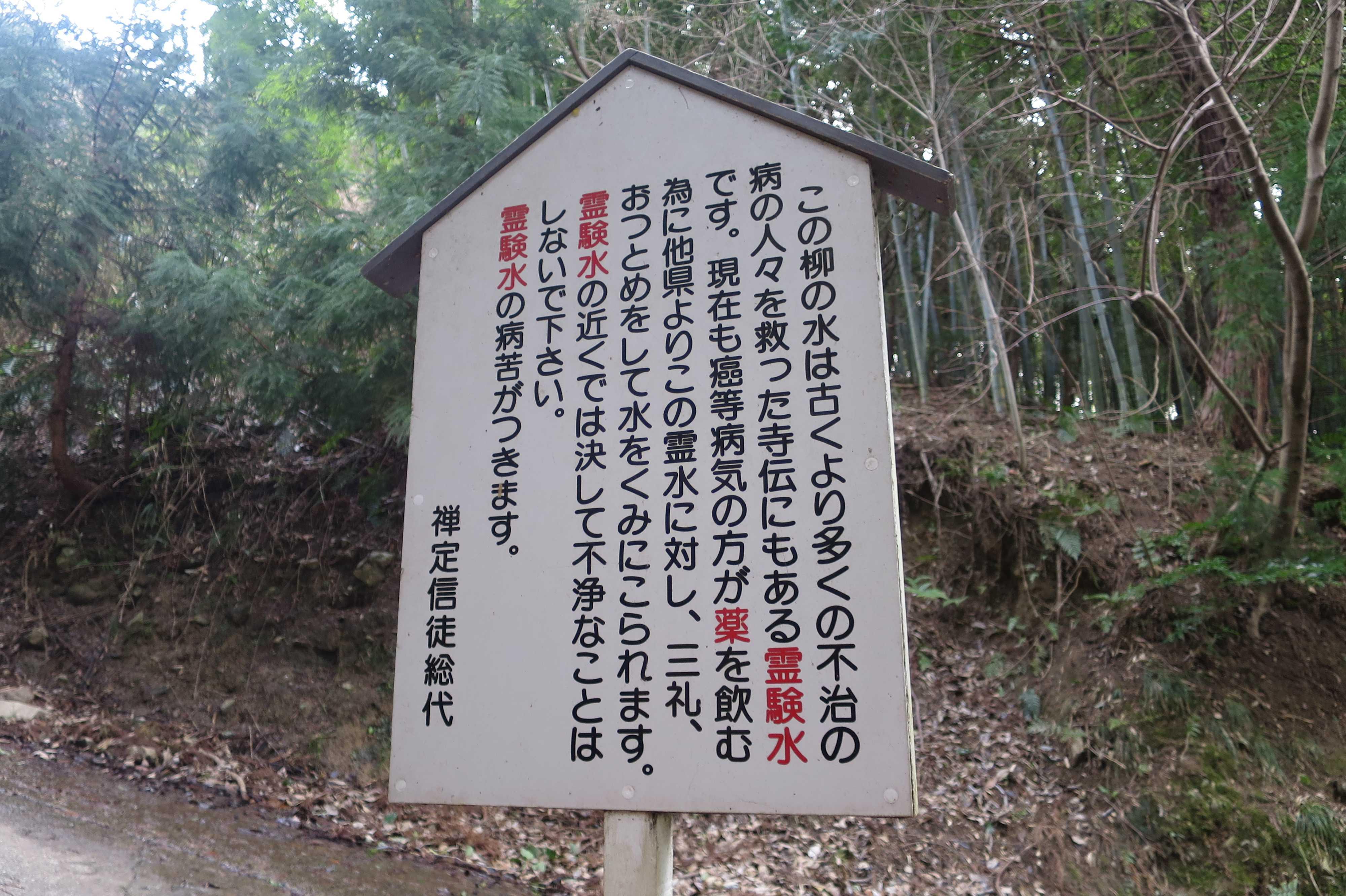 柳の水 - 奥の院捨身ヶ嶽禅定