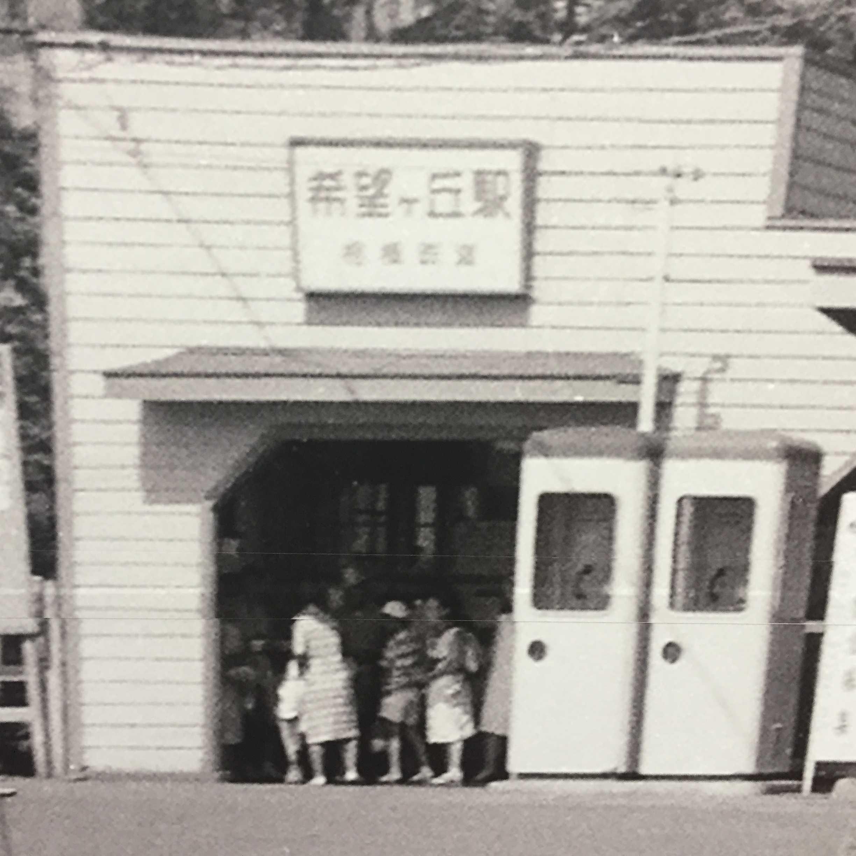 昭和30年代の相模鉄道 希望ヶ丘駅