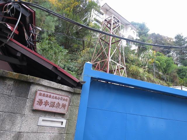 箱根湯本 湯本源泉所
