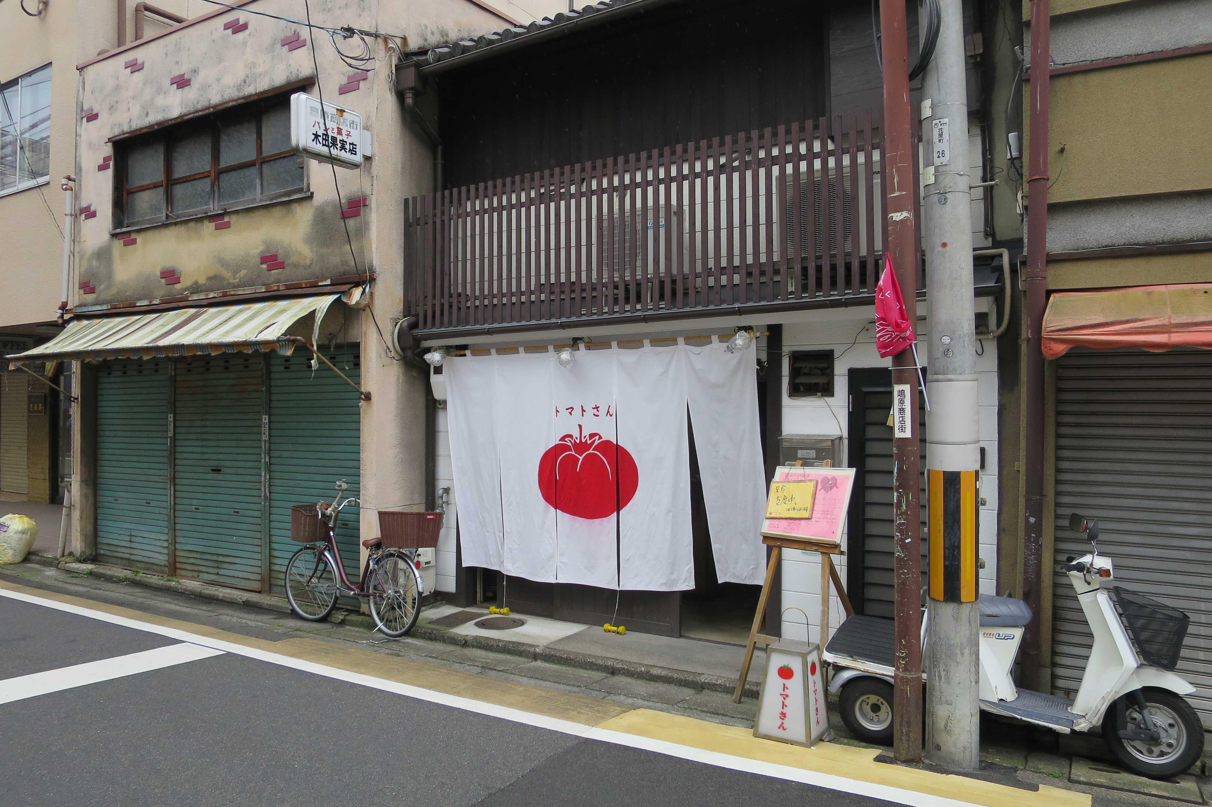 京都市下京区二人司町の洋食屋  トマトさん