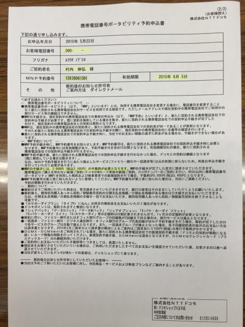 携帯電話番号ポータビリティ予約申込書