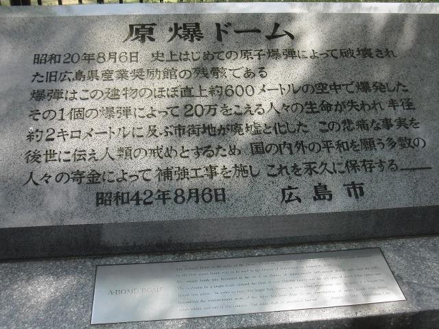 原爆ドーム(広島市)