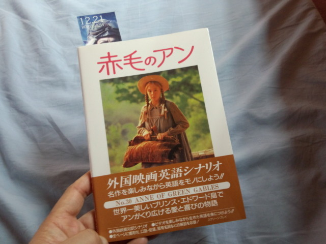 対訳「赤毛のアン」の映画英語シナリオ