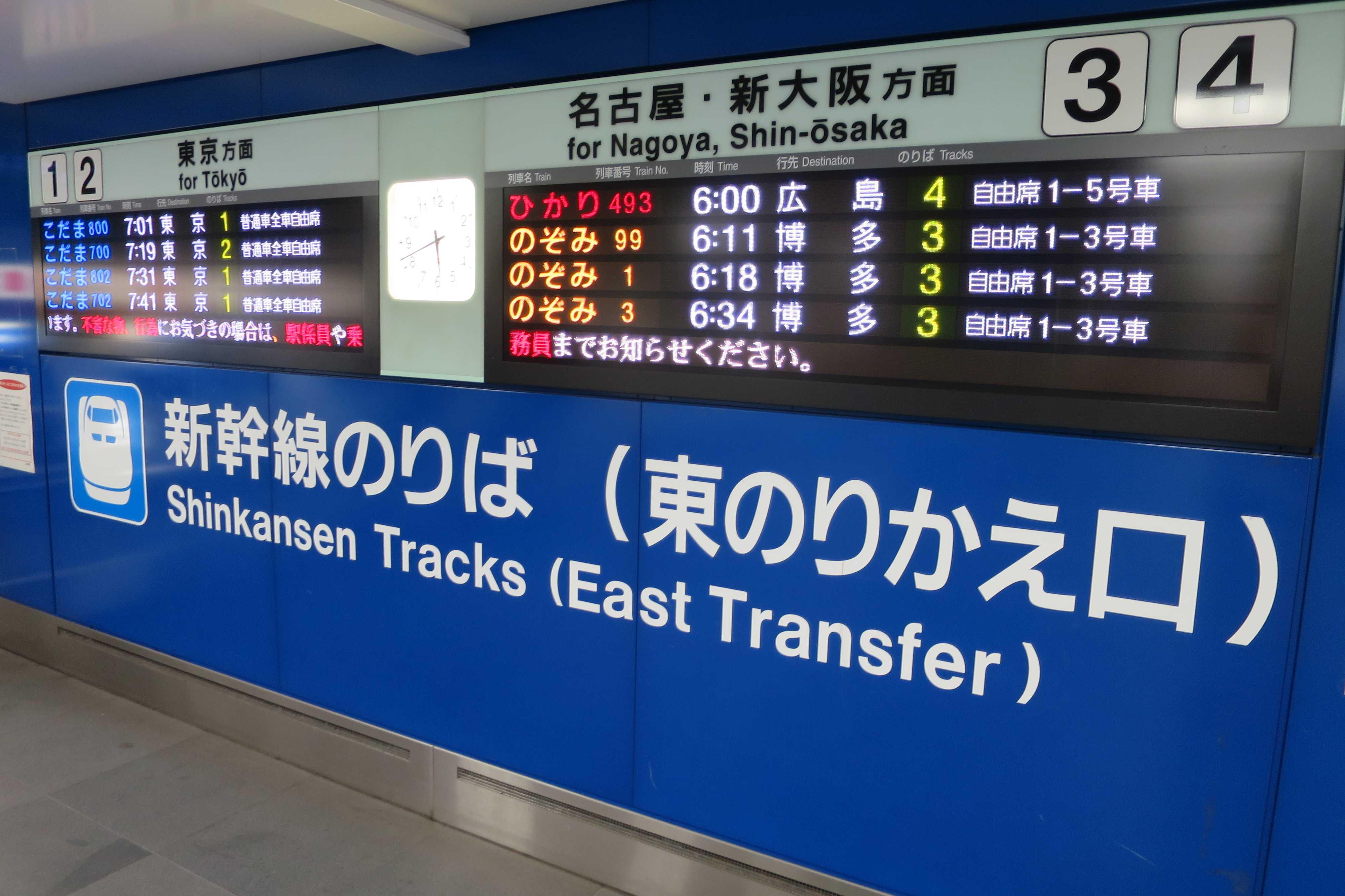 JR新横浜駅  6:18 のぞみ1号