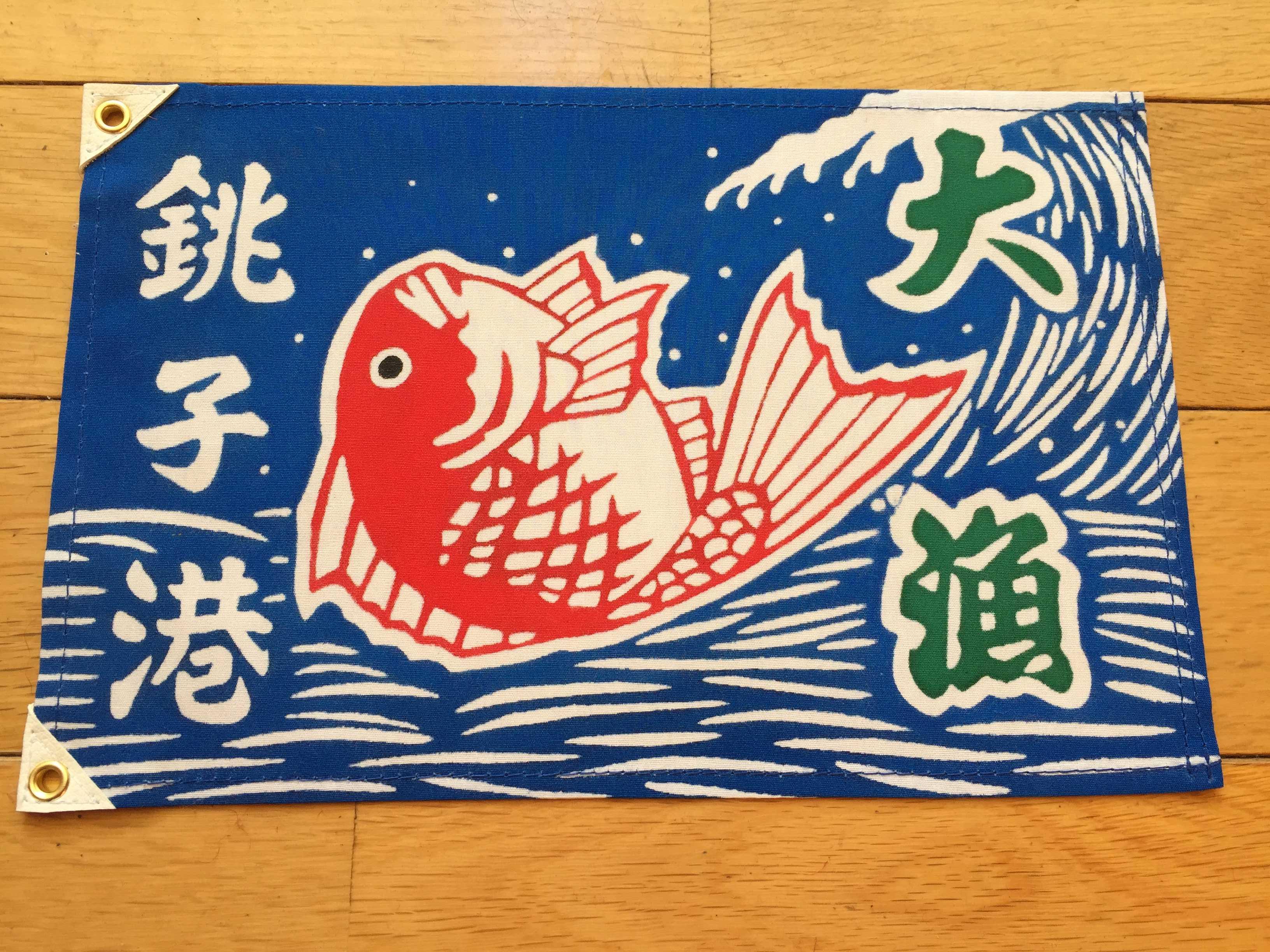銚子の鯛の小さな大漁旗(ミニミニ大漁旗)