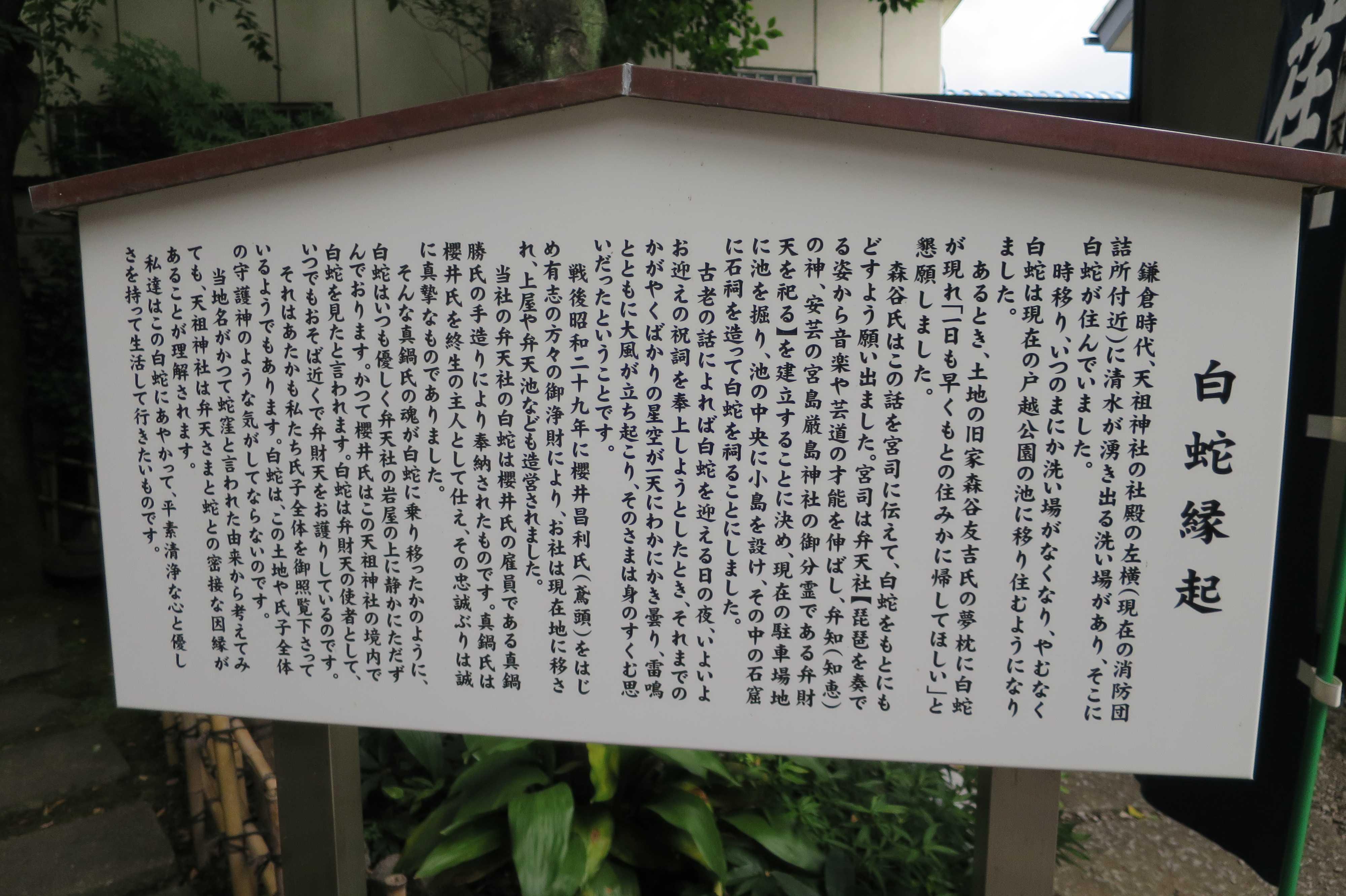 白蛇縁起(上神明天祖神社 厳島弁天社)