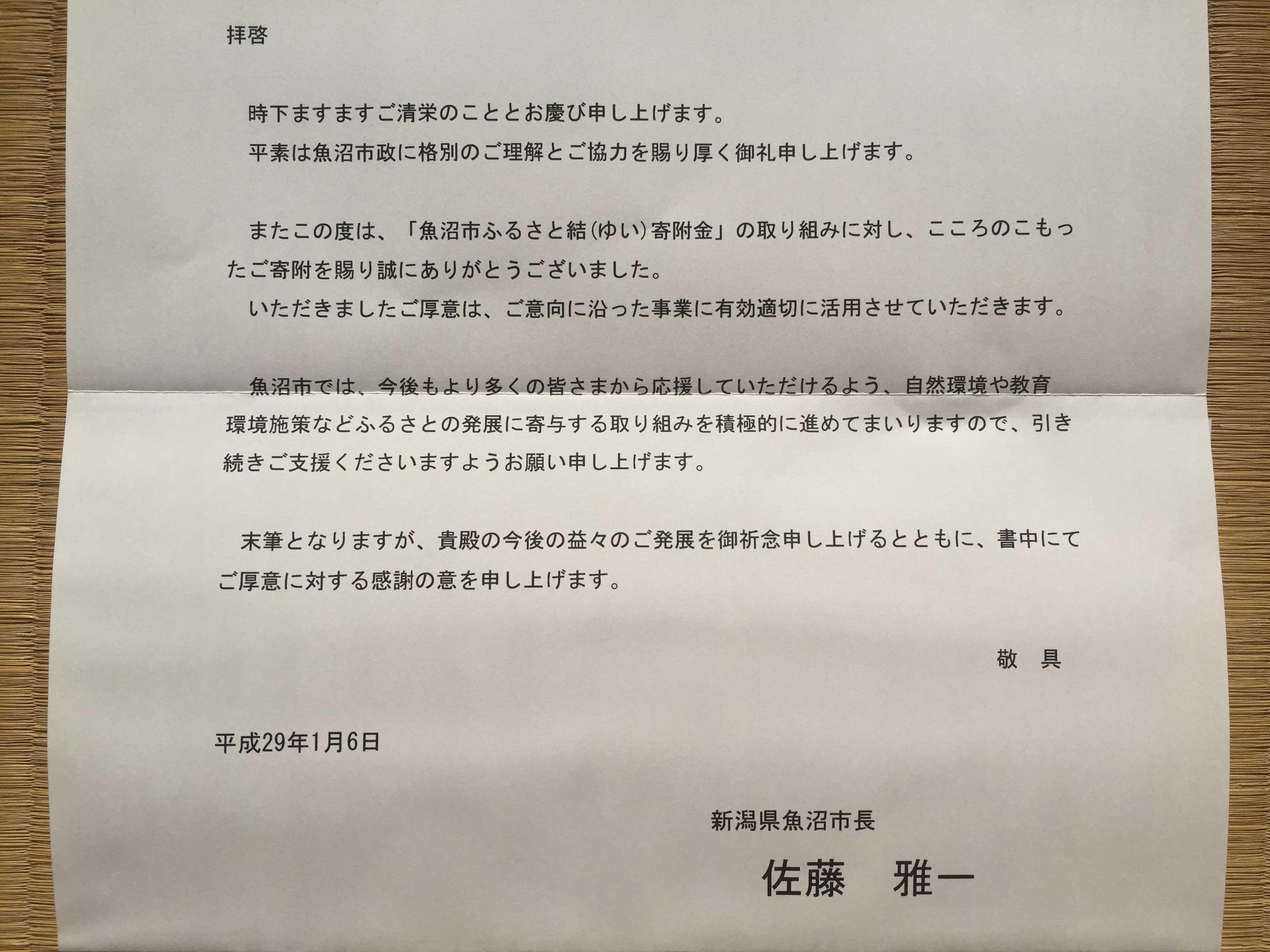 佐藤雅一・魚沼市長からの「魚沼市ふるさと結(ゆい)寄附金」への御礼の手紙