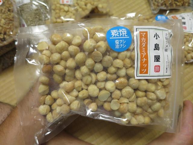 小島屋 - 素焼 マカダミアナッツ