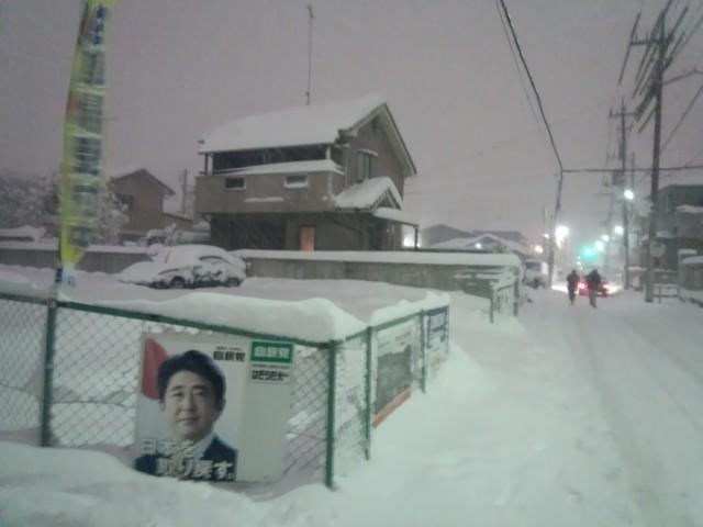 大雪と安倍首相のポスター(自民党のポスター)