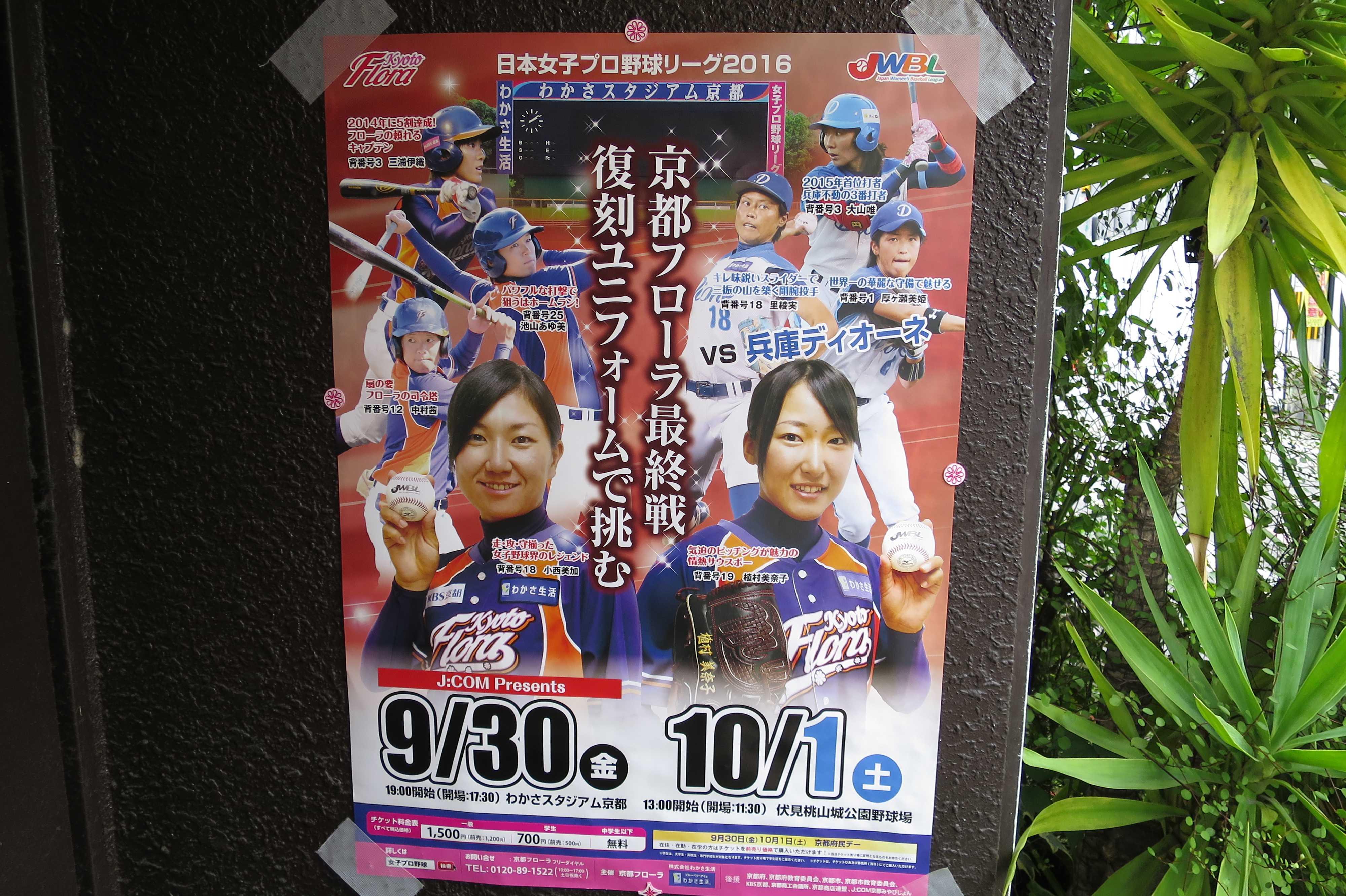女子プロ野球・京都フローラのポスター
