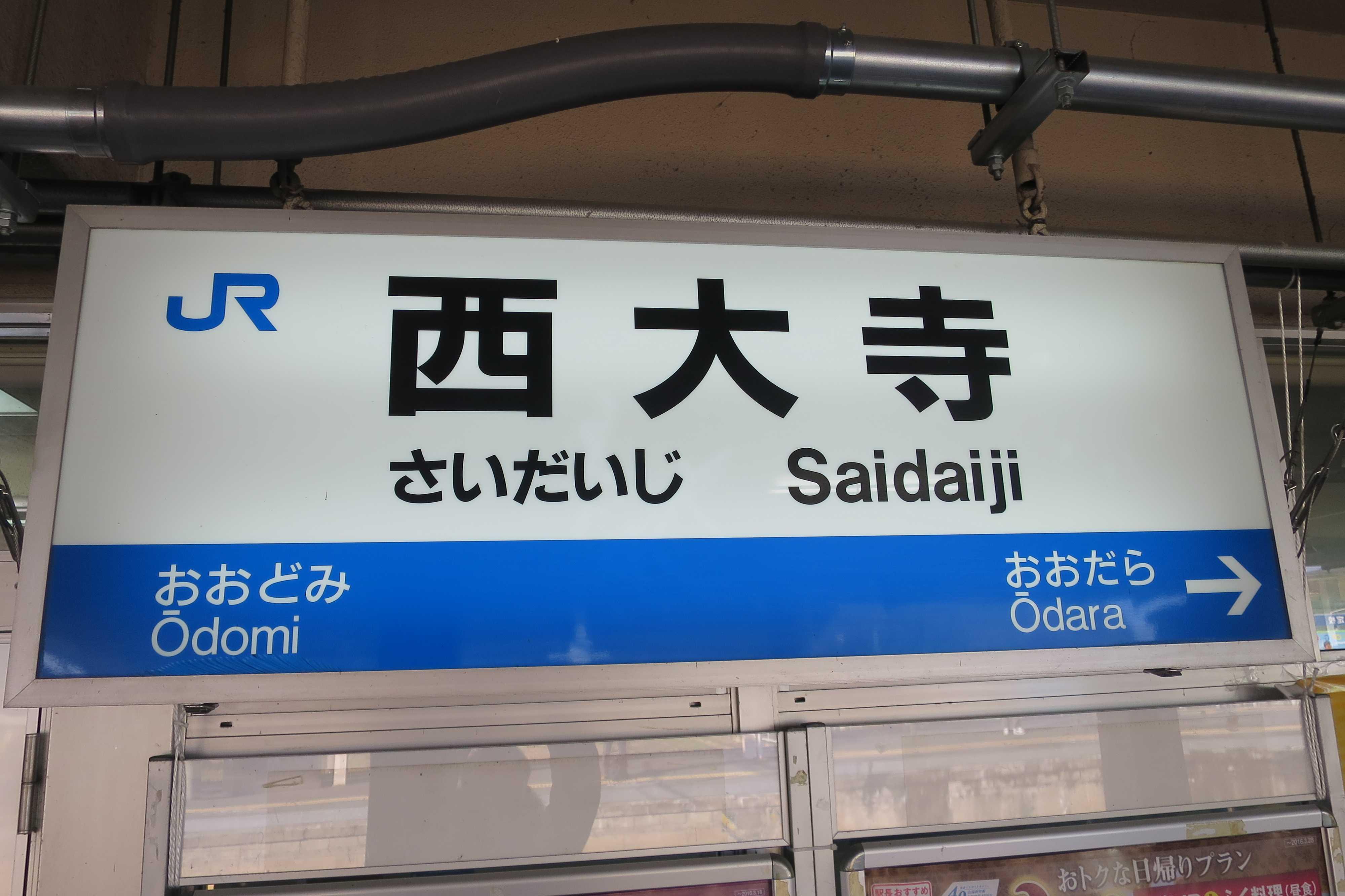 JR西大寺駅
