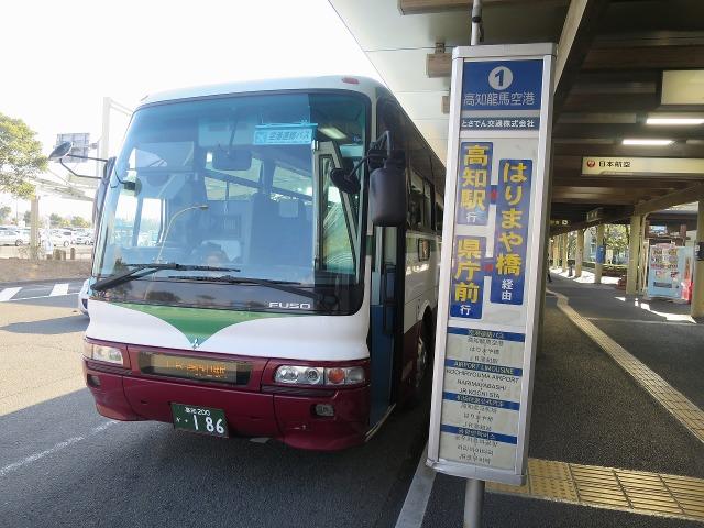 高知空港連絡バス