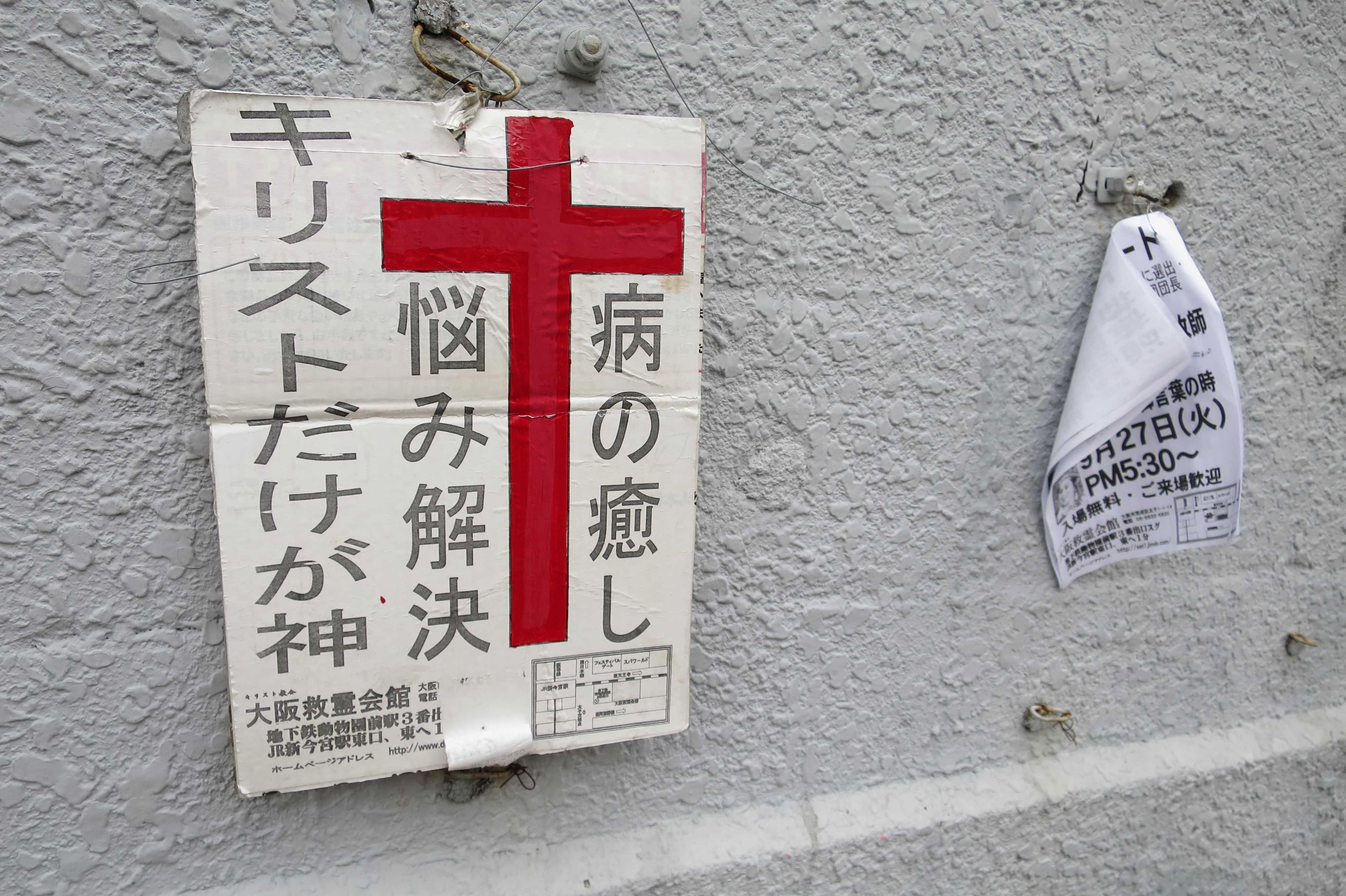 大阪救霊会館 - キリストだけが神 悩み解決 病の癒し