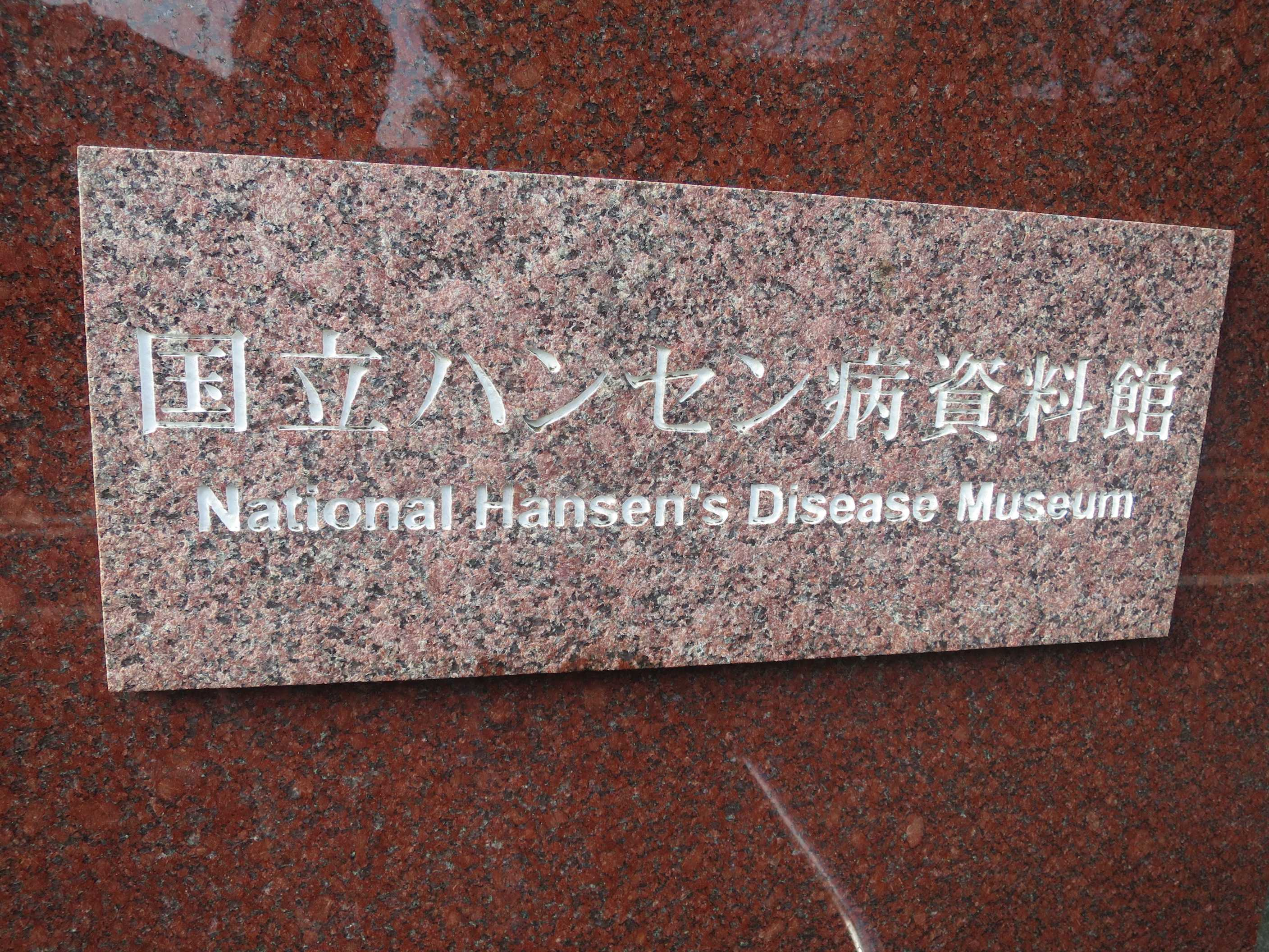 National Hansens Disease Museum