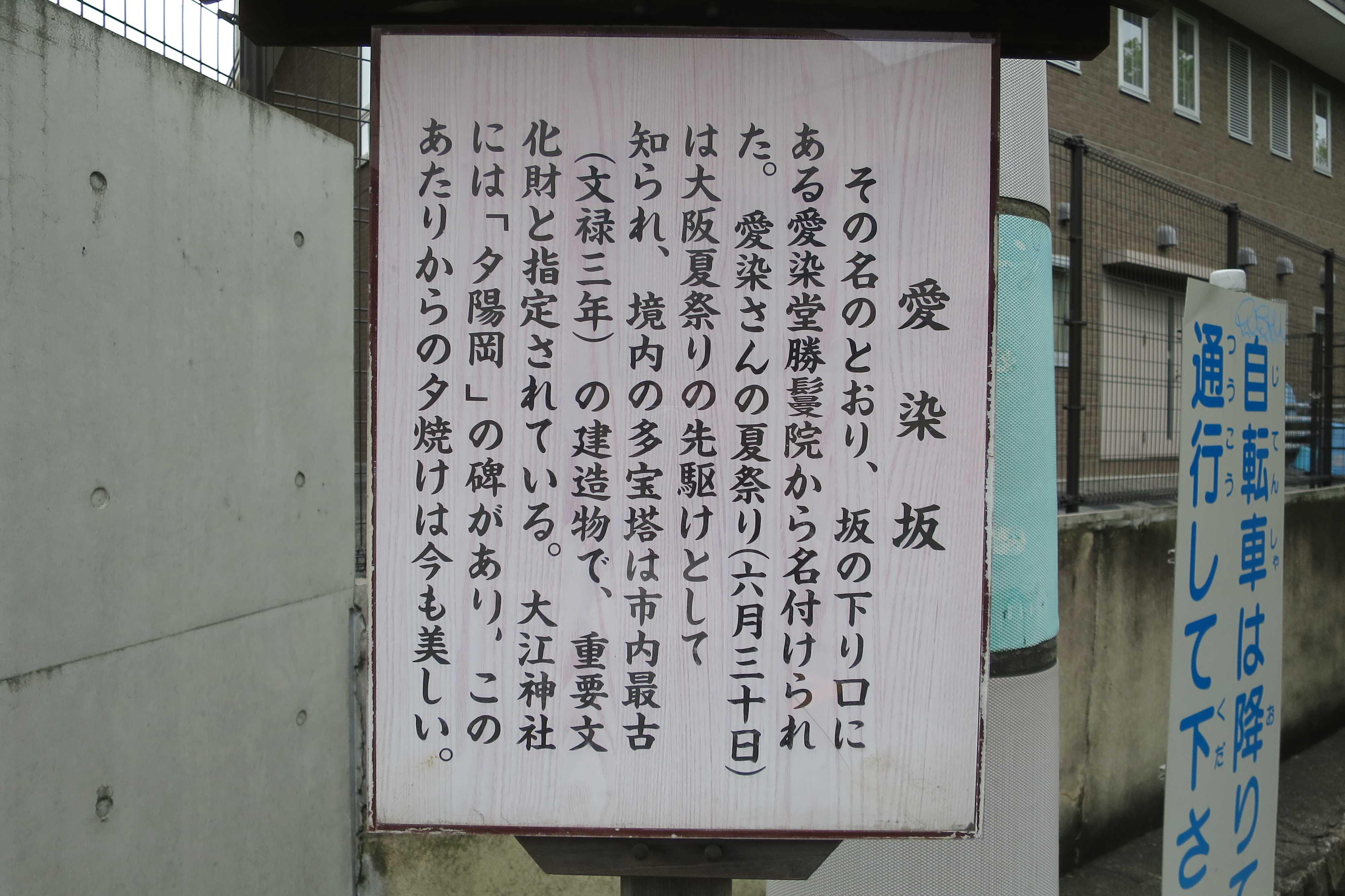 愛染坂(大阪市天王寺区)