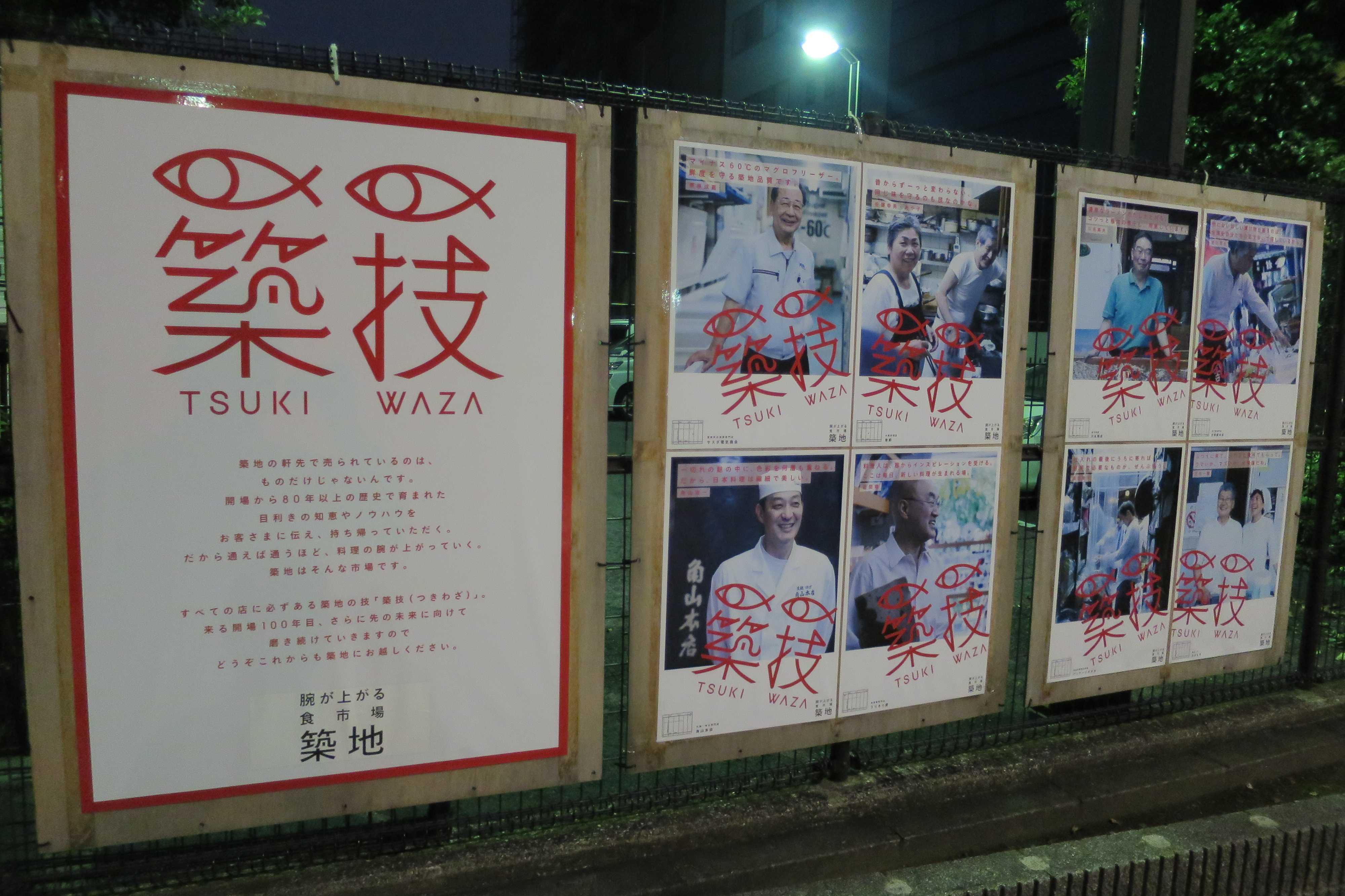 築地エリア - 築技(TSUKI WAZA)- 腕が上がる食市場 築地のポスター群