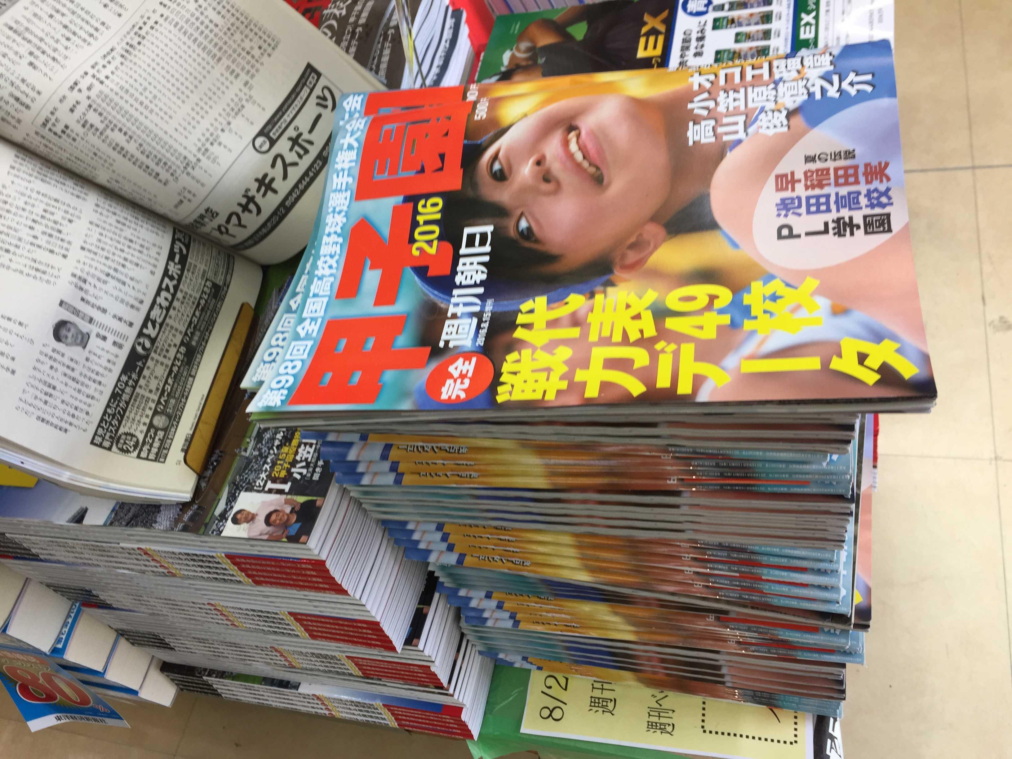 山積み状態の週刊朝日「甲子園2016」