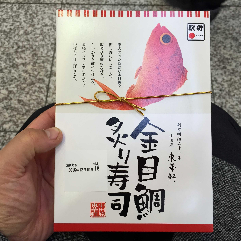 金目鯛炙り寿司(小田原の駅弁)