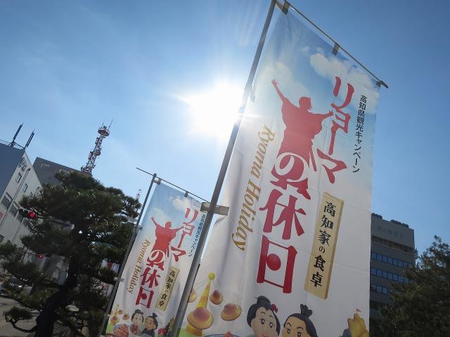 高知県観光キャンペーン 龍馬の休日