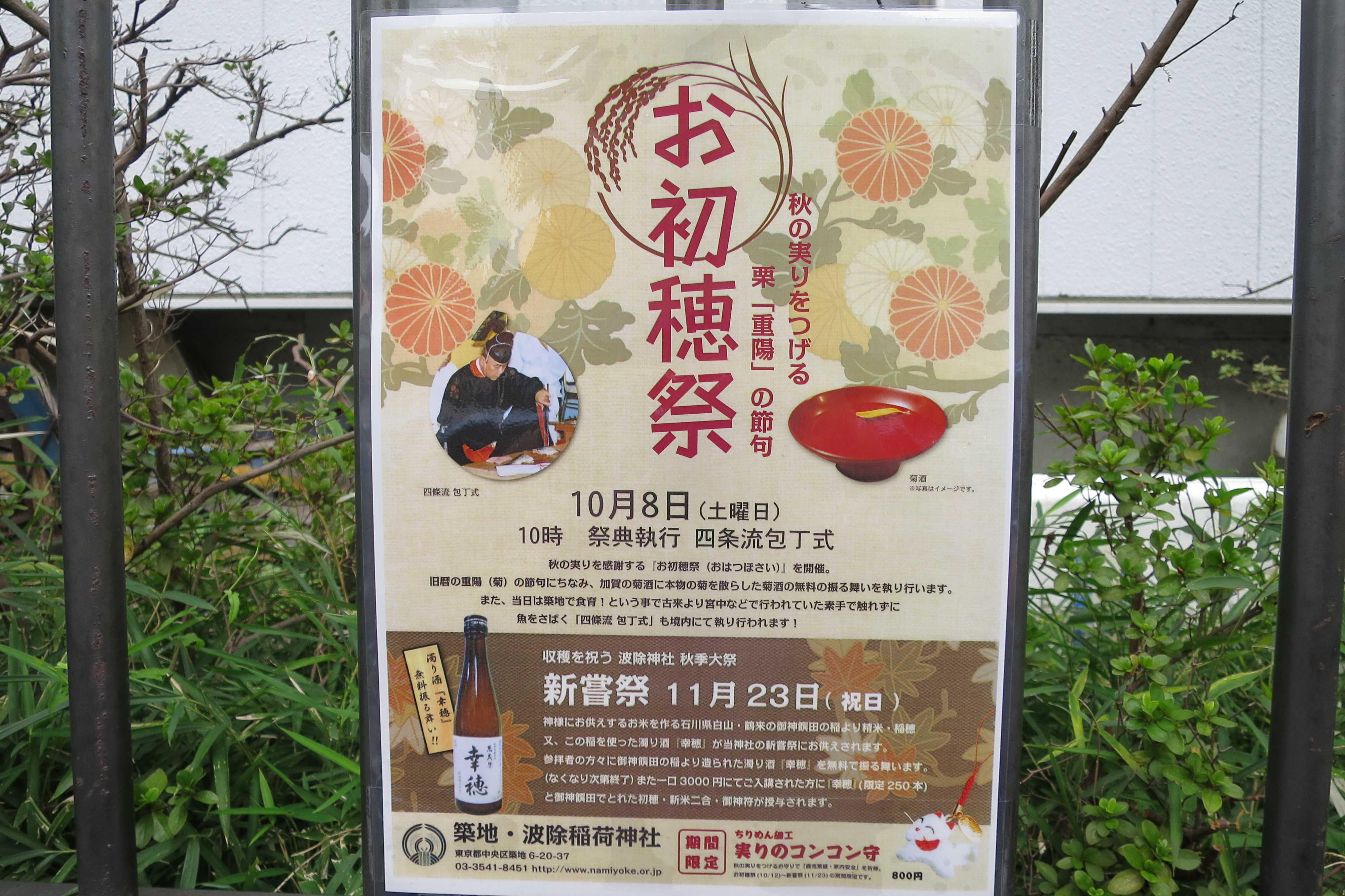 築地エリア - 波除稲荷神社のお初穂祭 - 秋の実りをつげる 栗「重陽」の節句