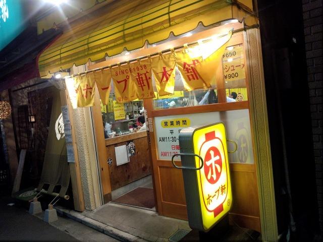 吉祥寺 ホープ軒本舗(旧ホームラン軒)