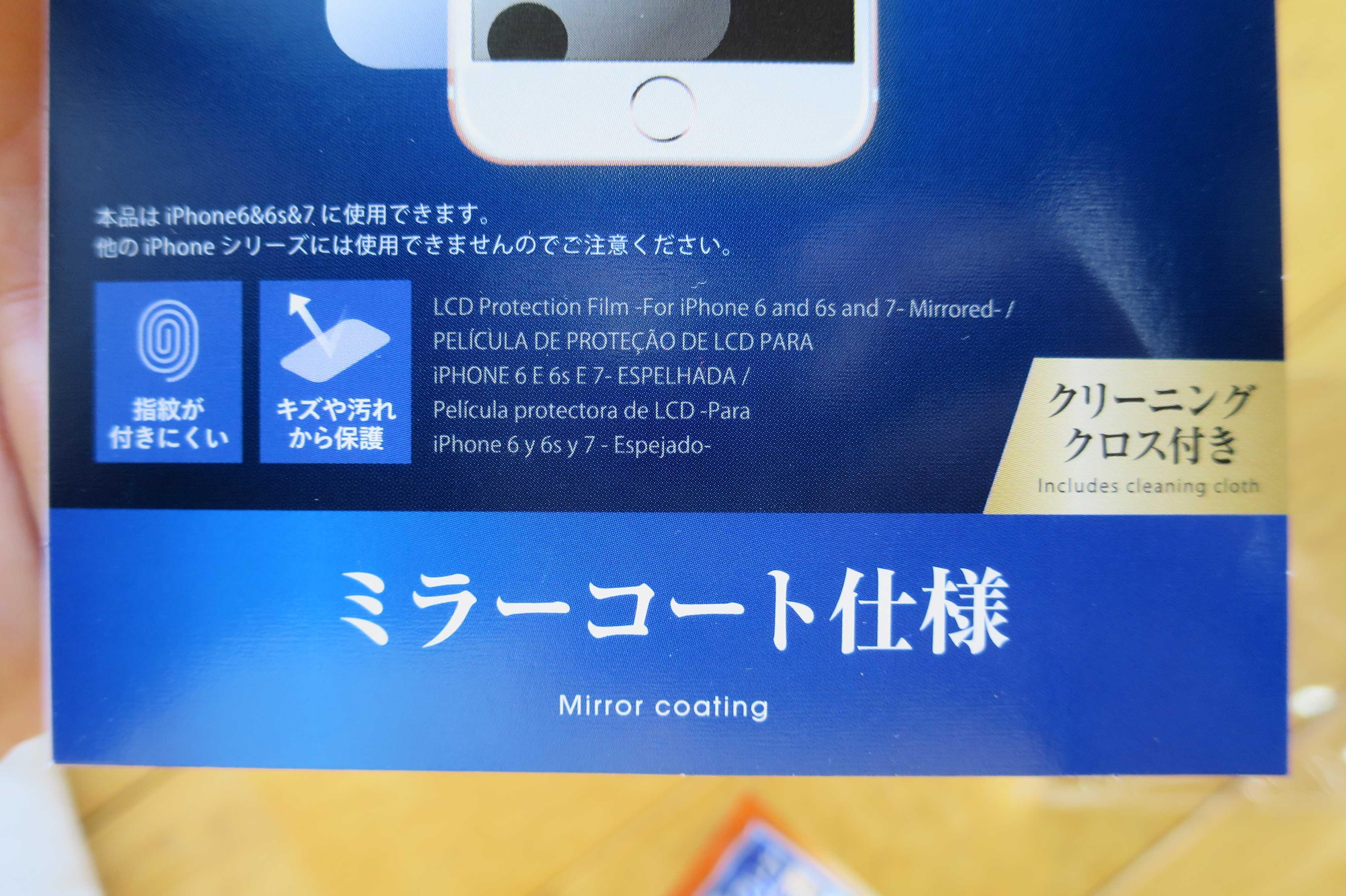 ミラーコート仕様の iPhone用の液晶保護フィルム