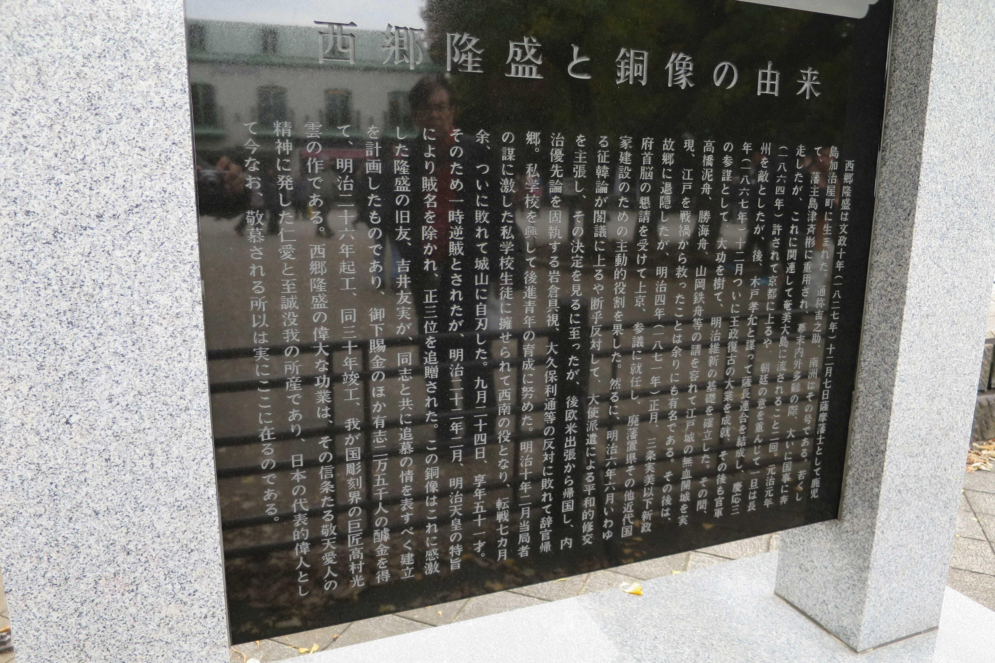 西郷隆盛銅像の由来 - 上野公園