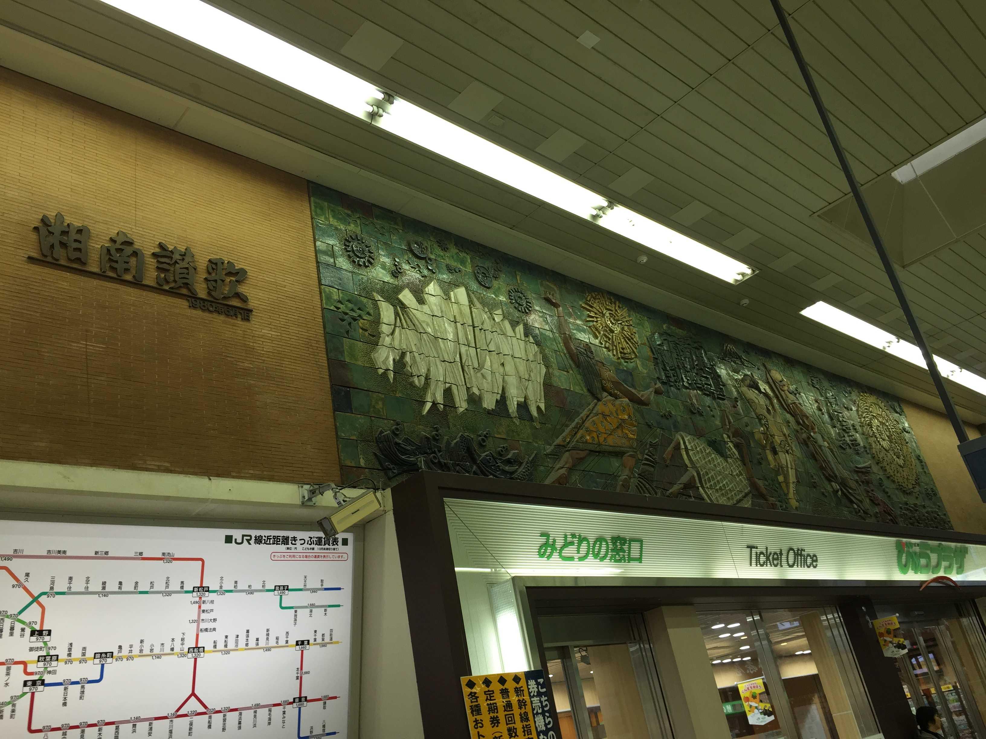 湘南賛歌 JR藤沢駅