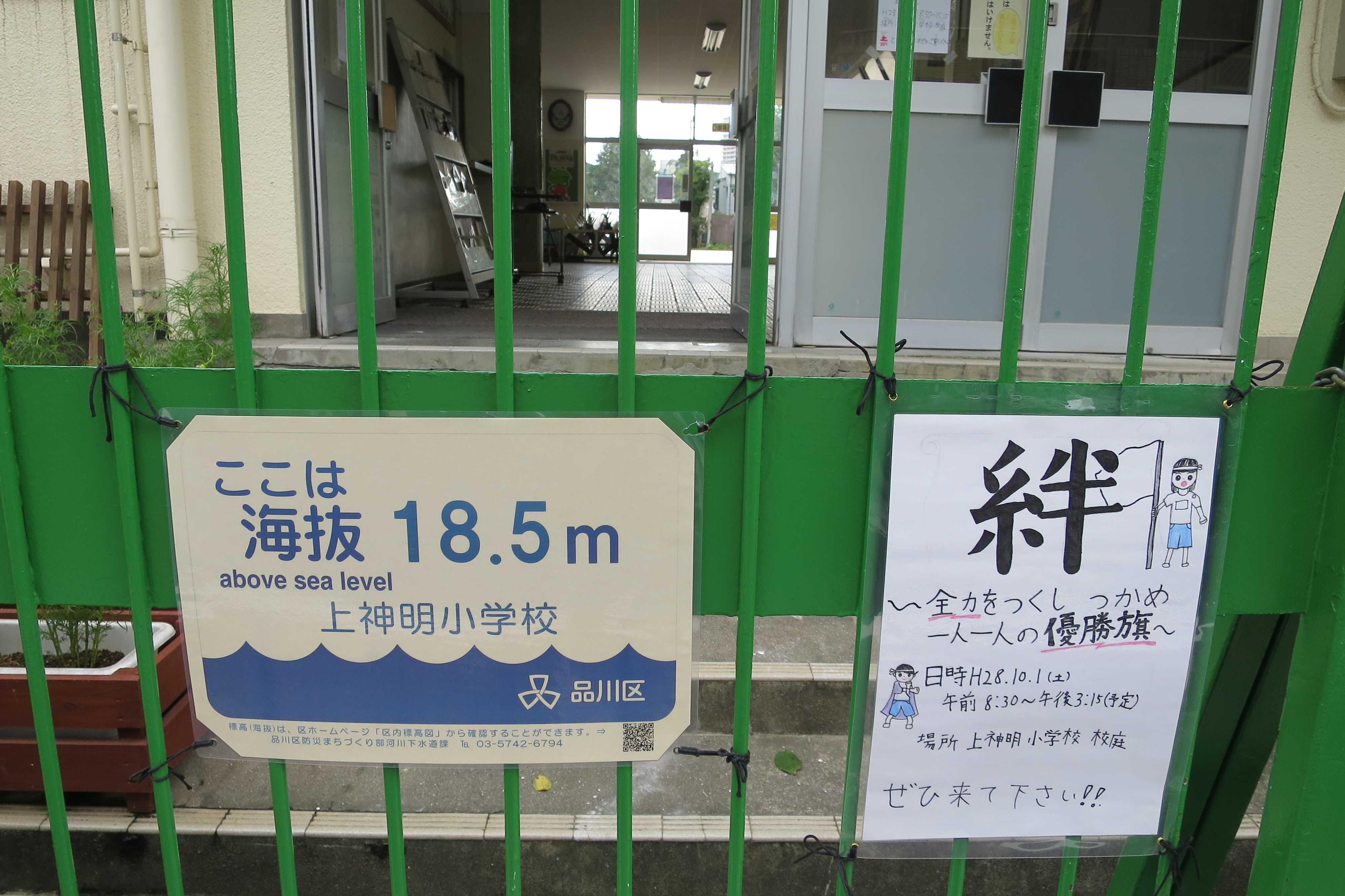 上神明小学校の正門