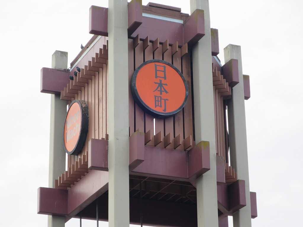 サンフランシスコ - 日本町の看板(櫓)