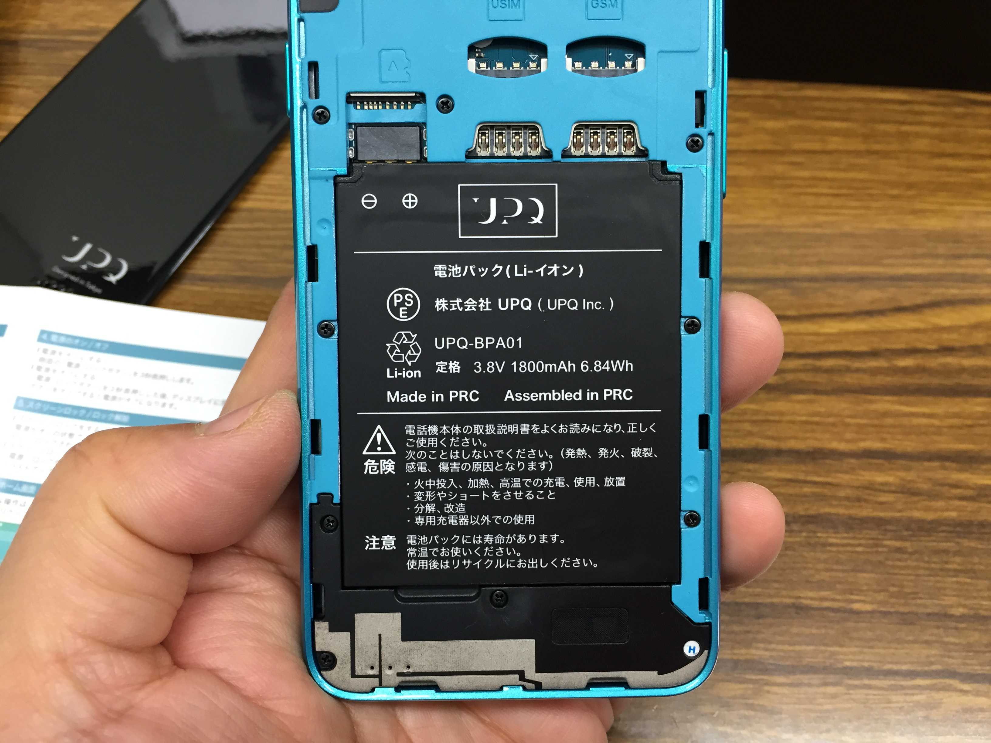 SIMフリースマホ: UPQ(アップ・キュー)Phone A01 - Made in PRC(中華人民共和国)、Assembled in PRC(中華人民共和国)